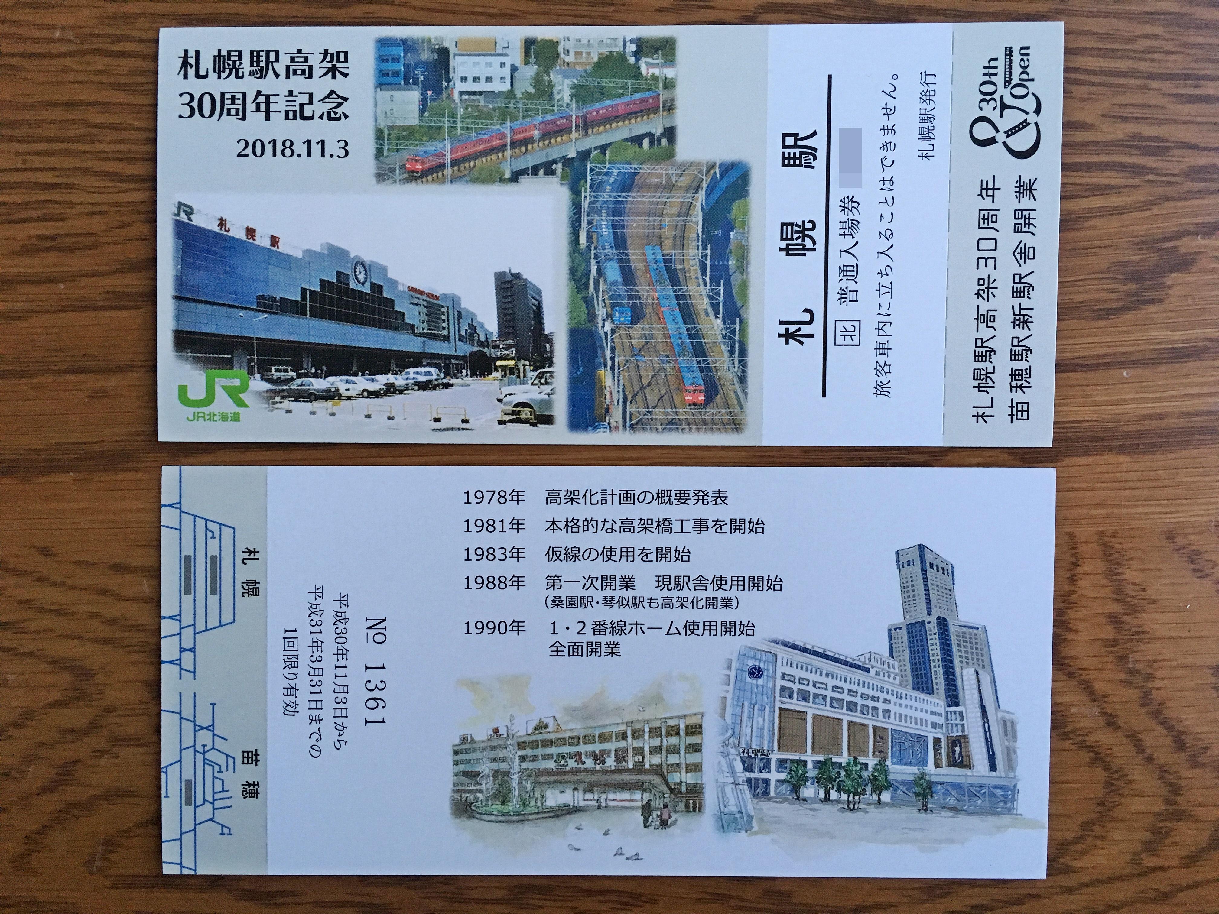 札幌駅高架30周年記念入場券.JPG