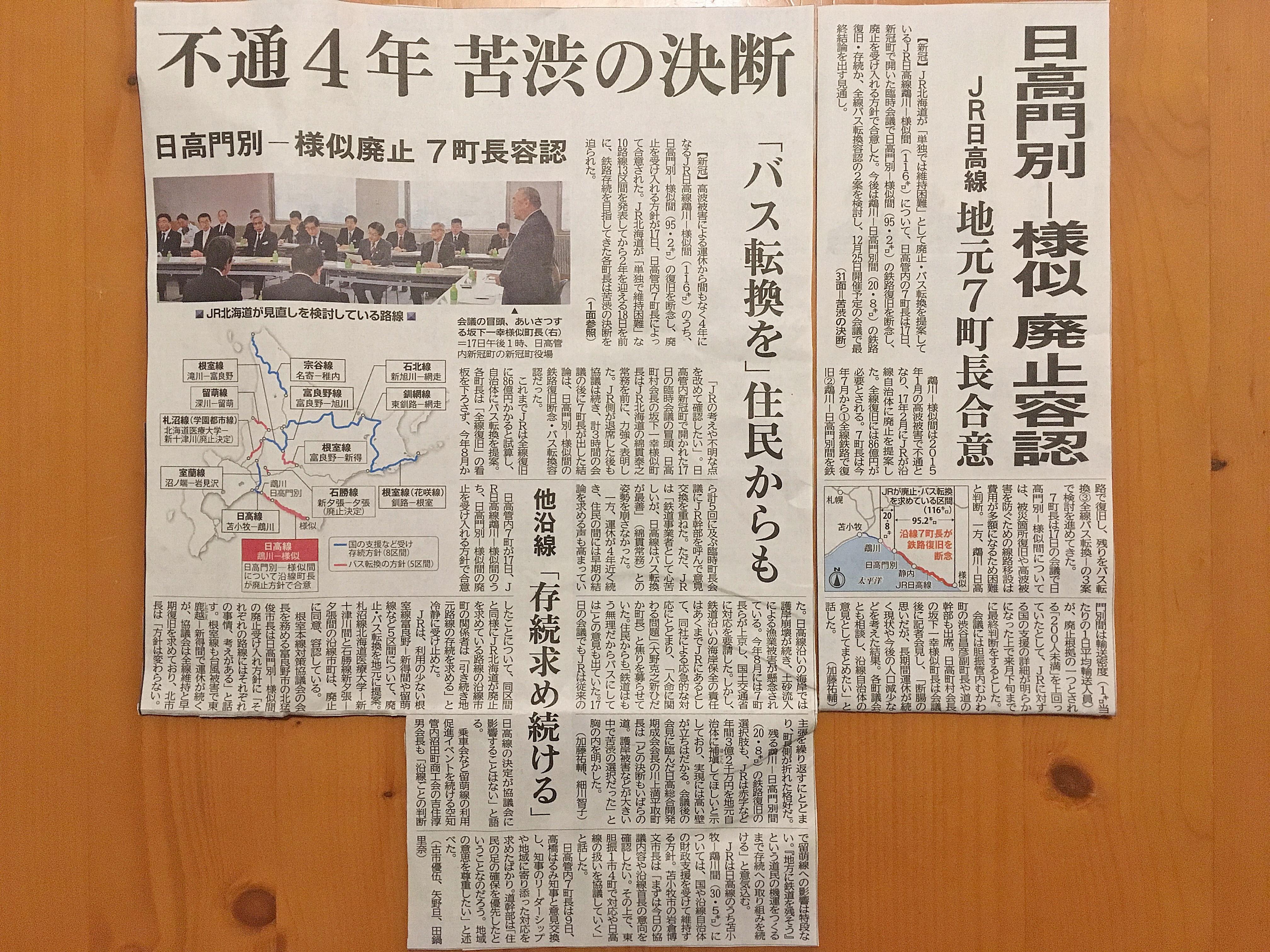 日高本線・日高門別−様似間 廃止容認記事_181118.JPG