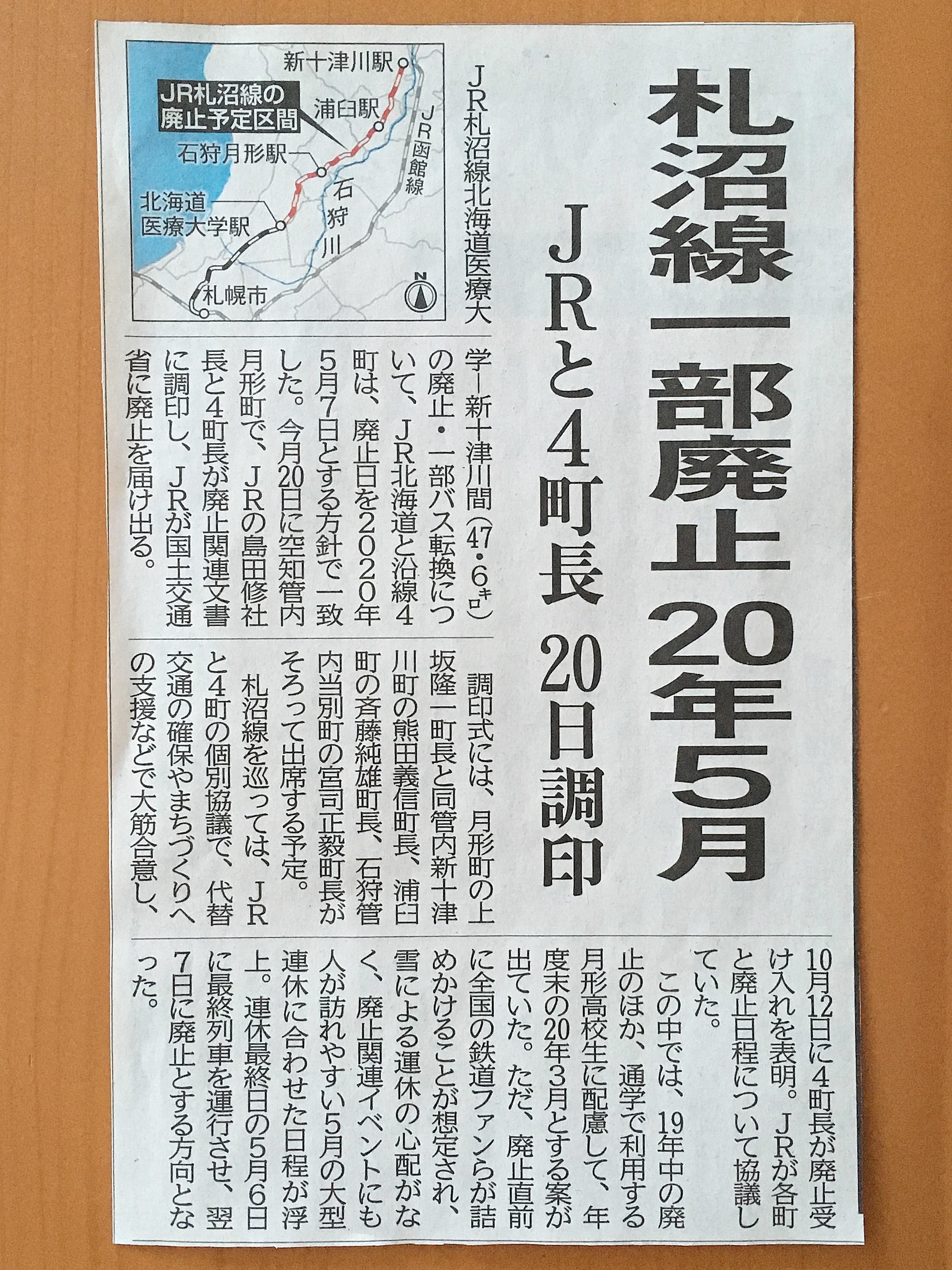 札沼線一部廃止予定日新聞記事 181208.JPG