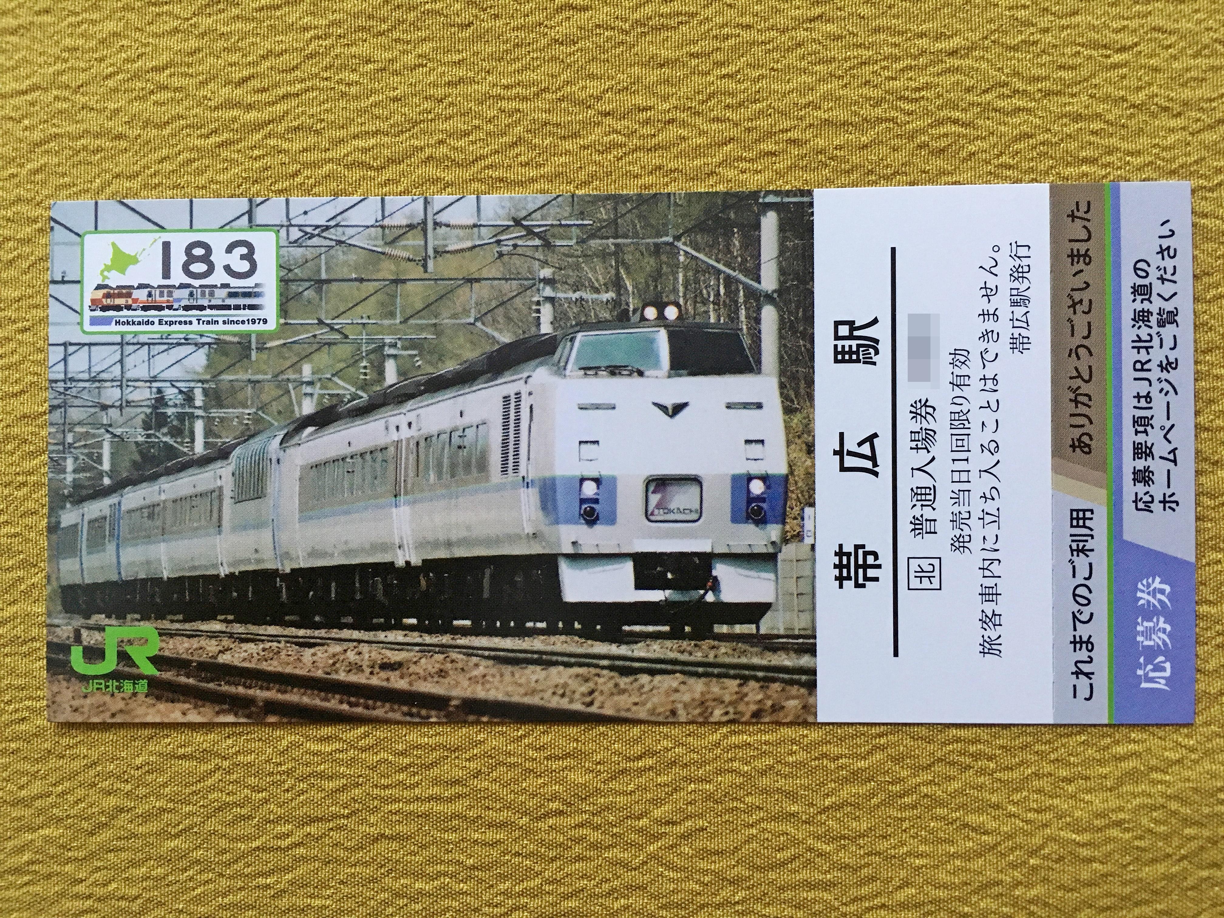キハ183-0系記念入場券 帯広駅表.JPG