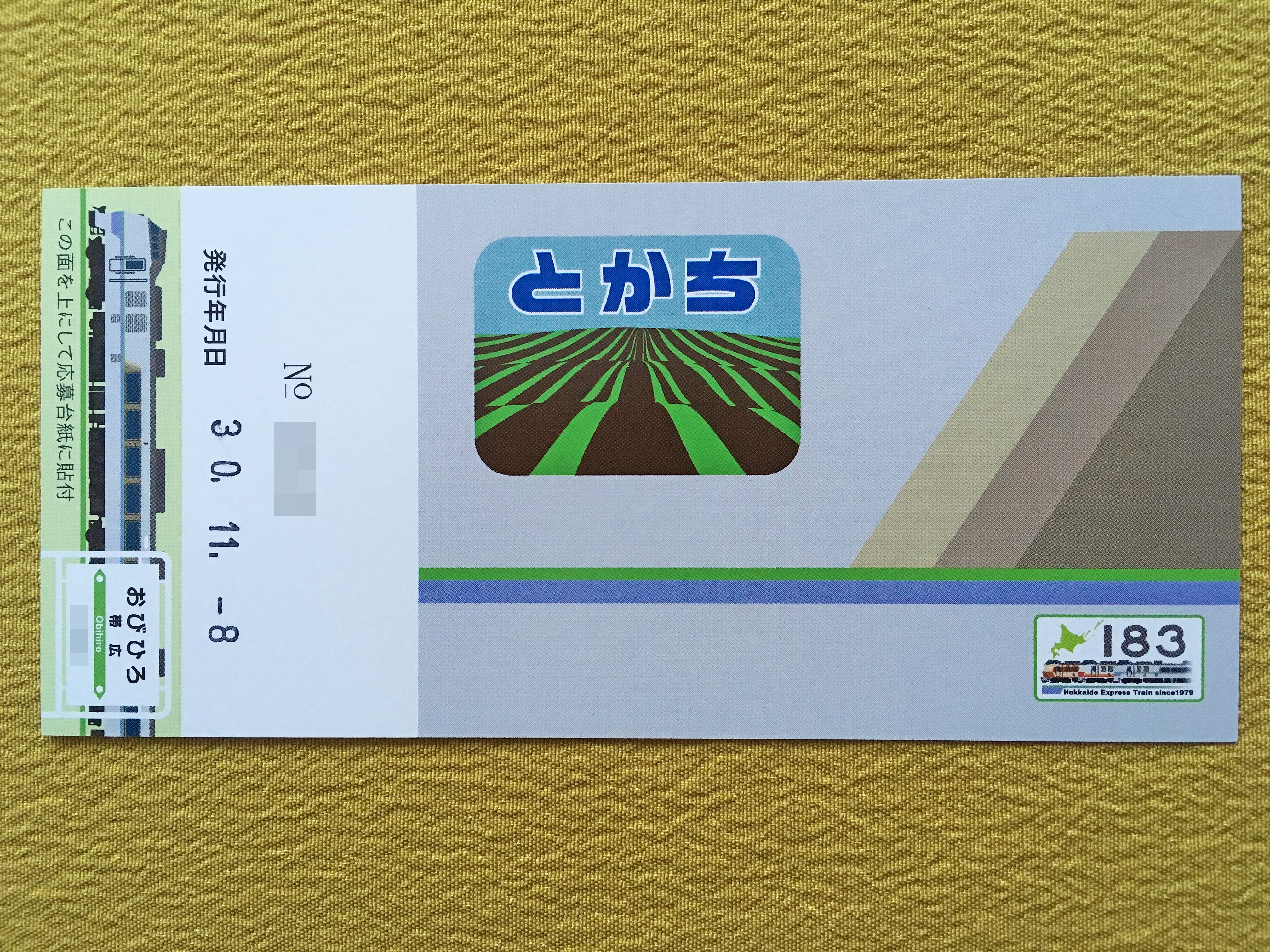 キハ183-0系記念入場券 帯広駅裏.JPG