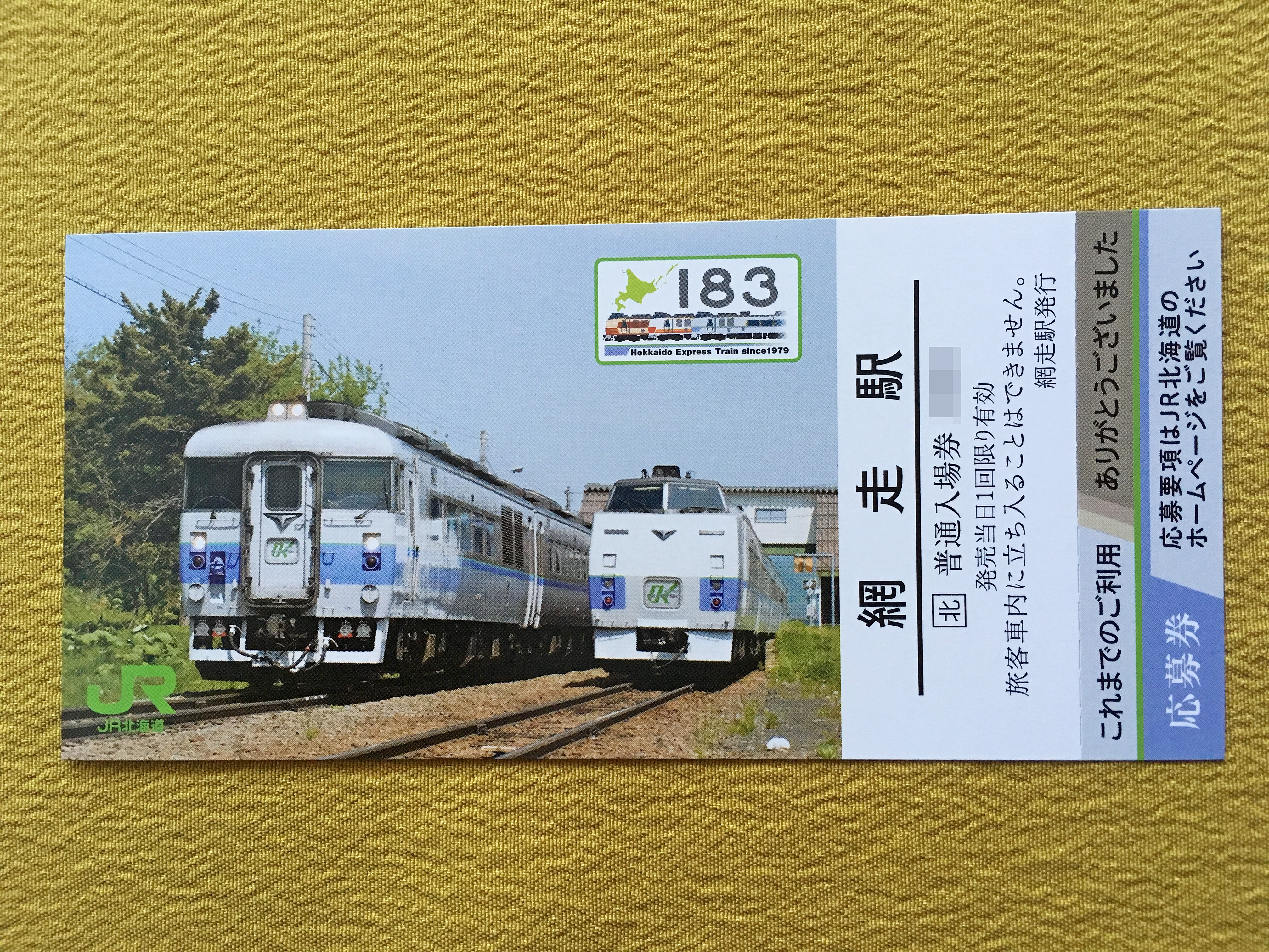 キハ183-0系記念入場券 網走駅表.JPG