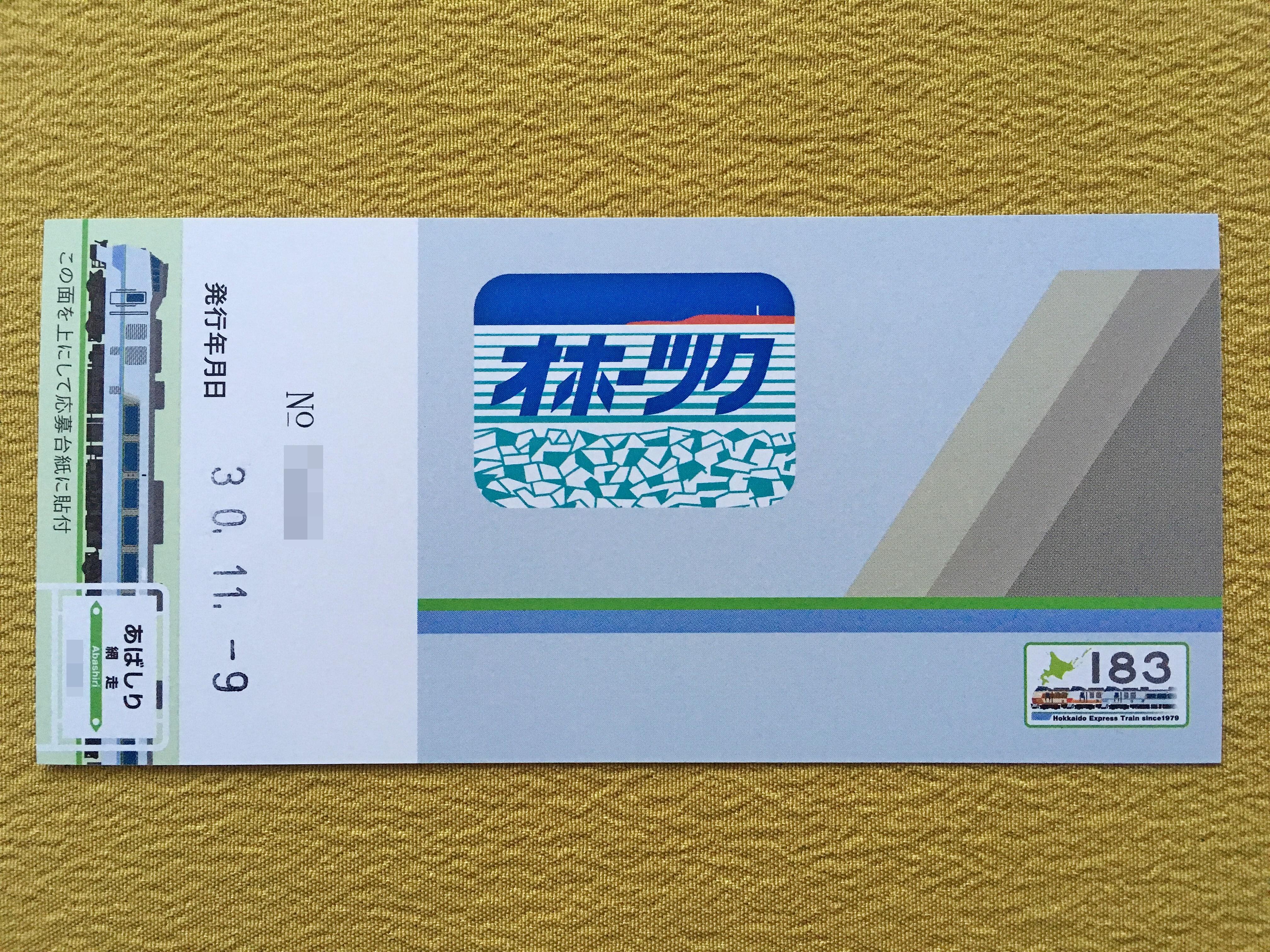 キハ183-0系記念入場券 網走駅裏.JPG