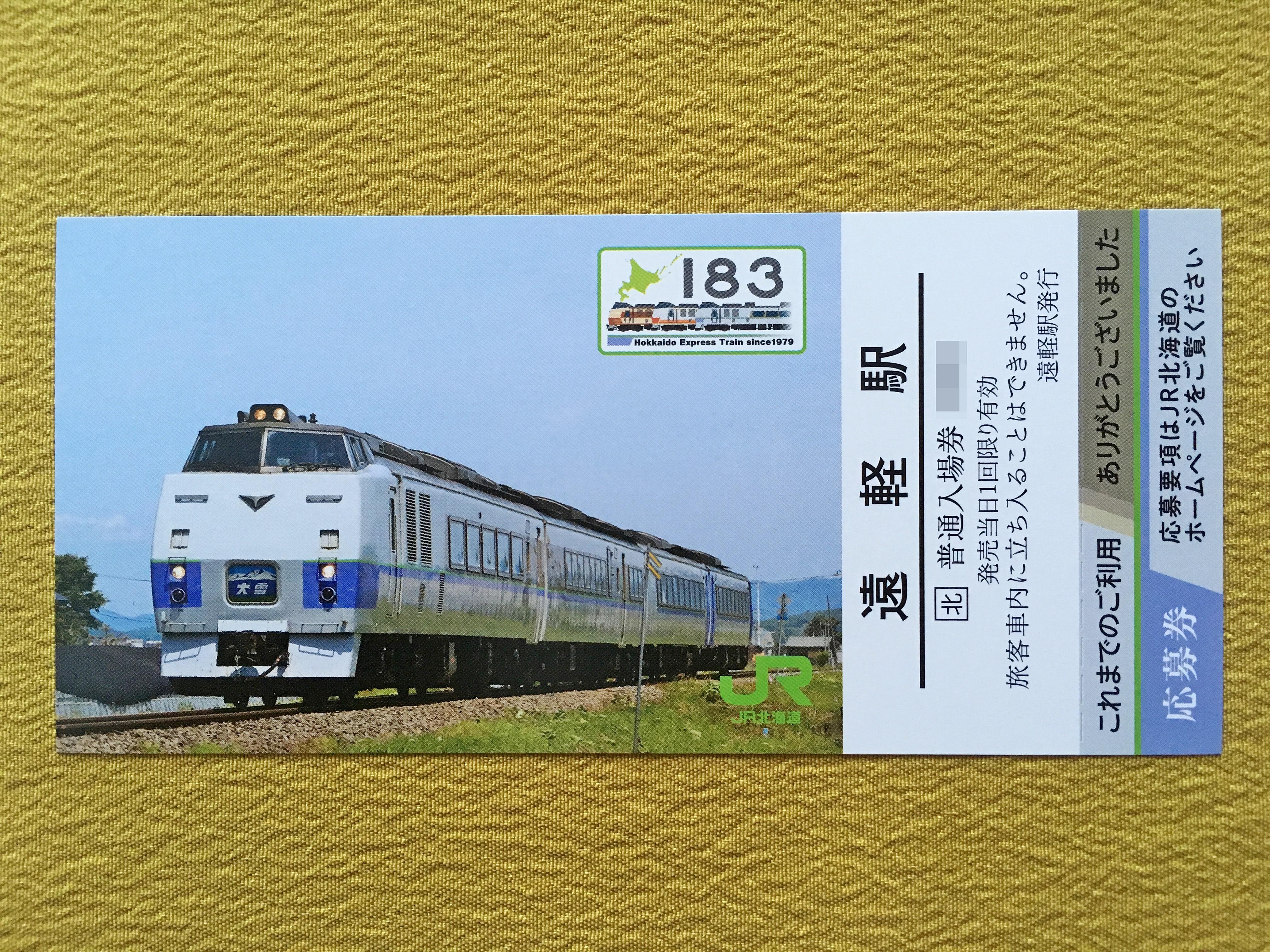 キハ183-0系記念入場券 遠軽駅表.JPG