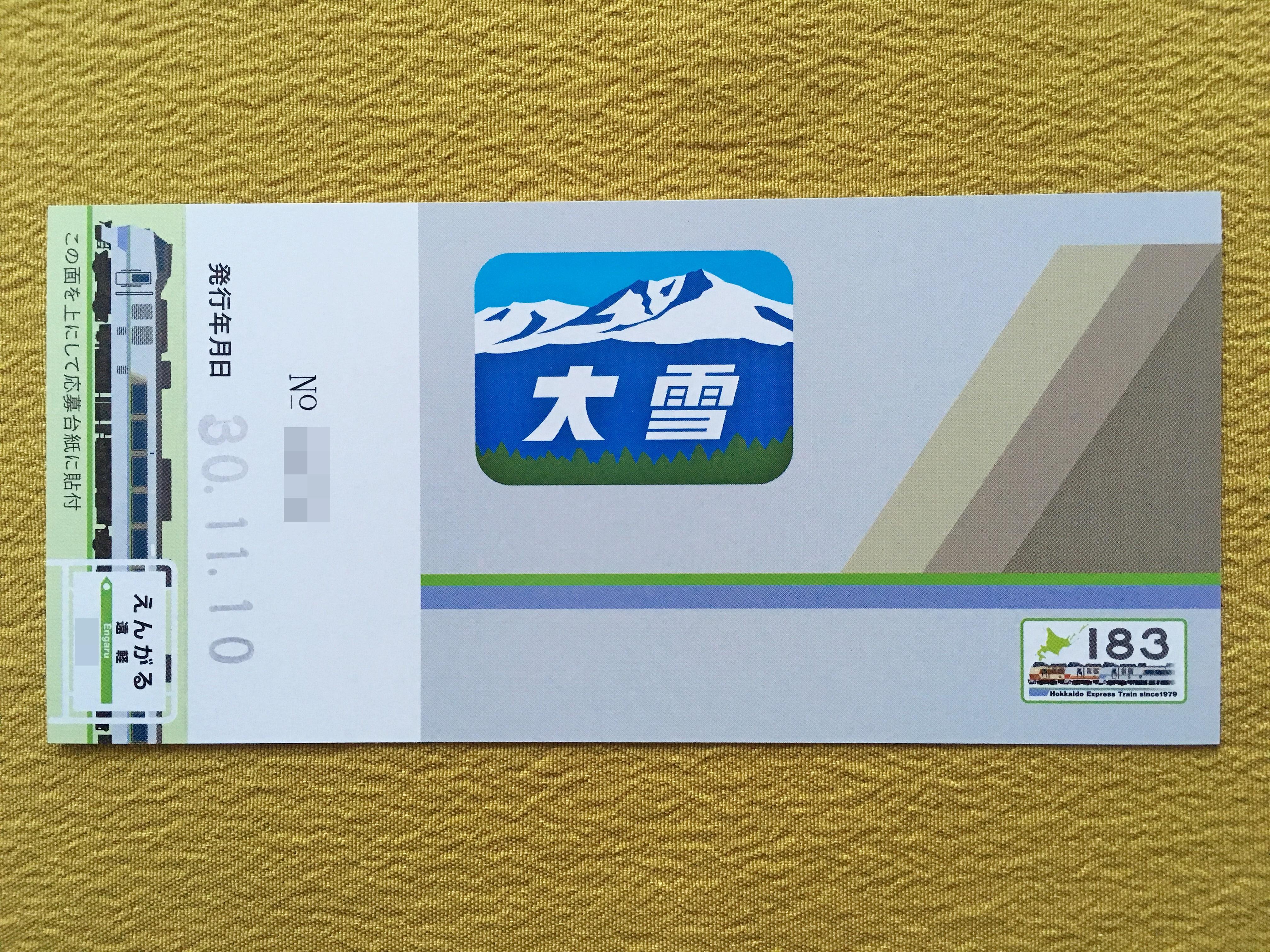キハ183-0系記念入場券 遠軽駅裏.JPG