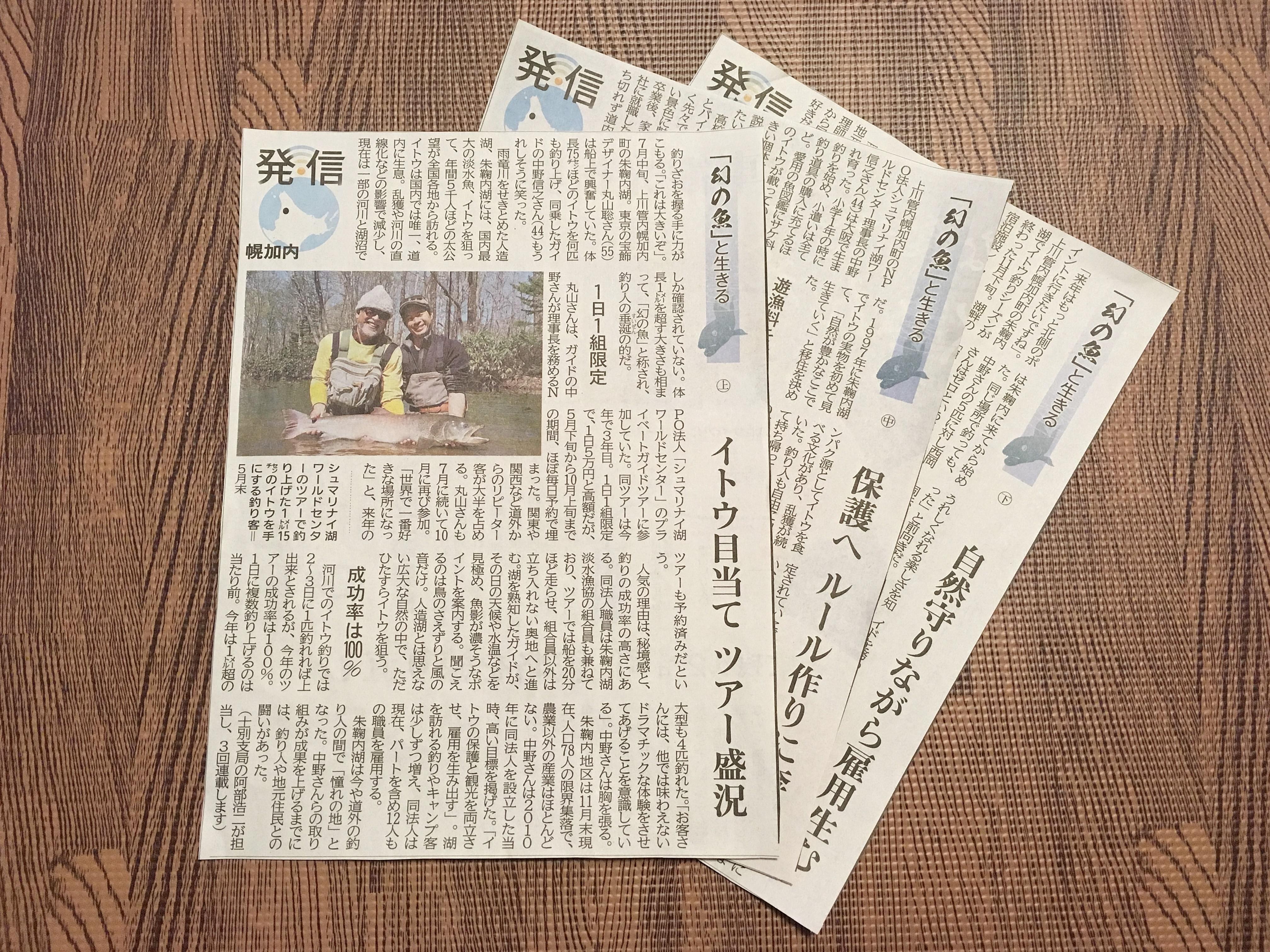幻の魚と生きる 新聞記事.JPG