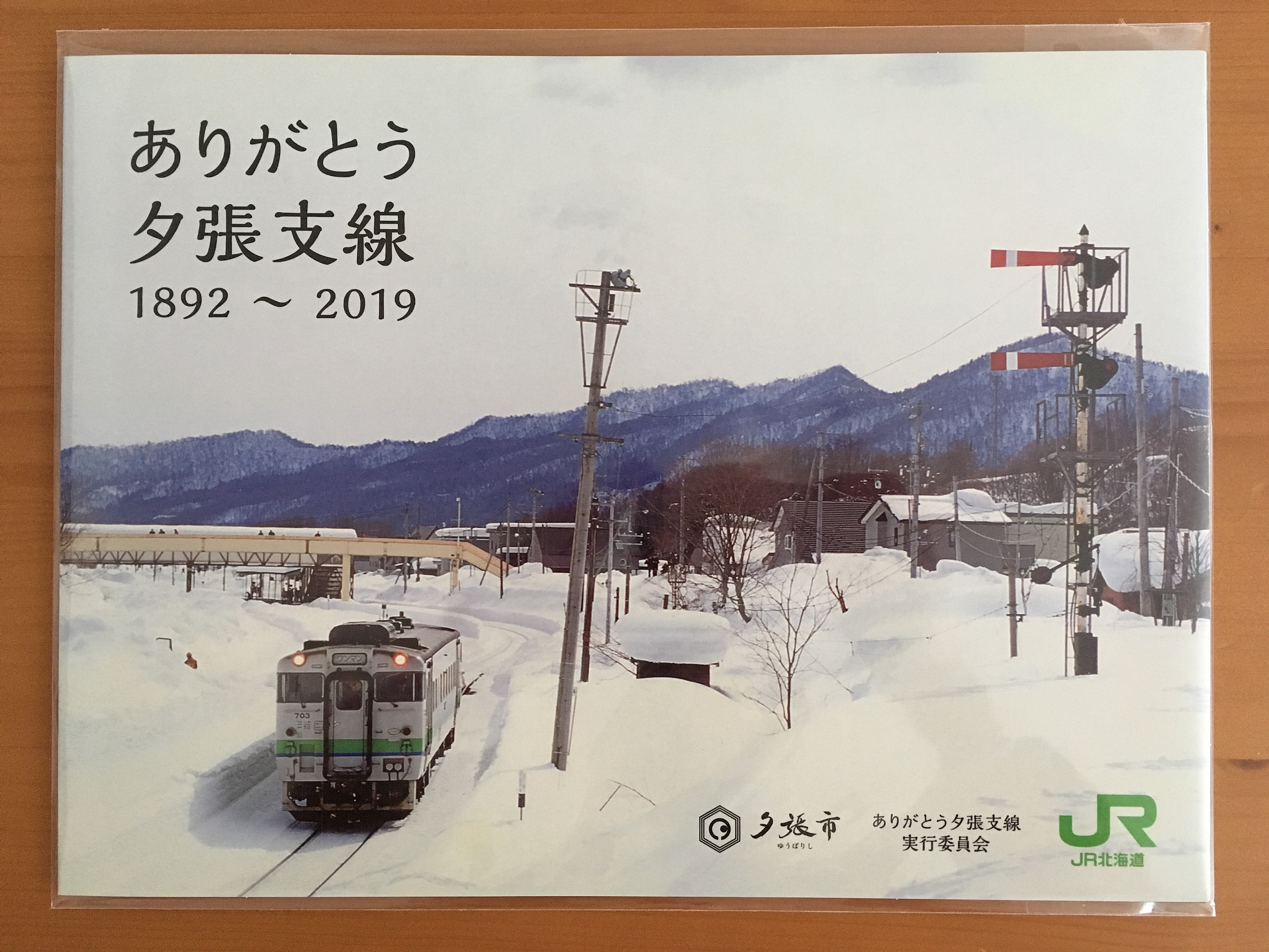 夕張支線記念カードコレクション台紙.JPG