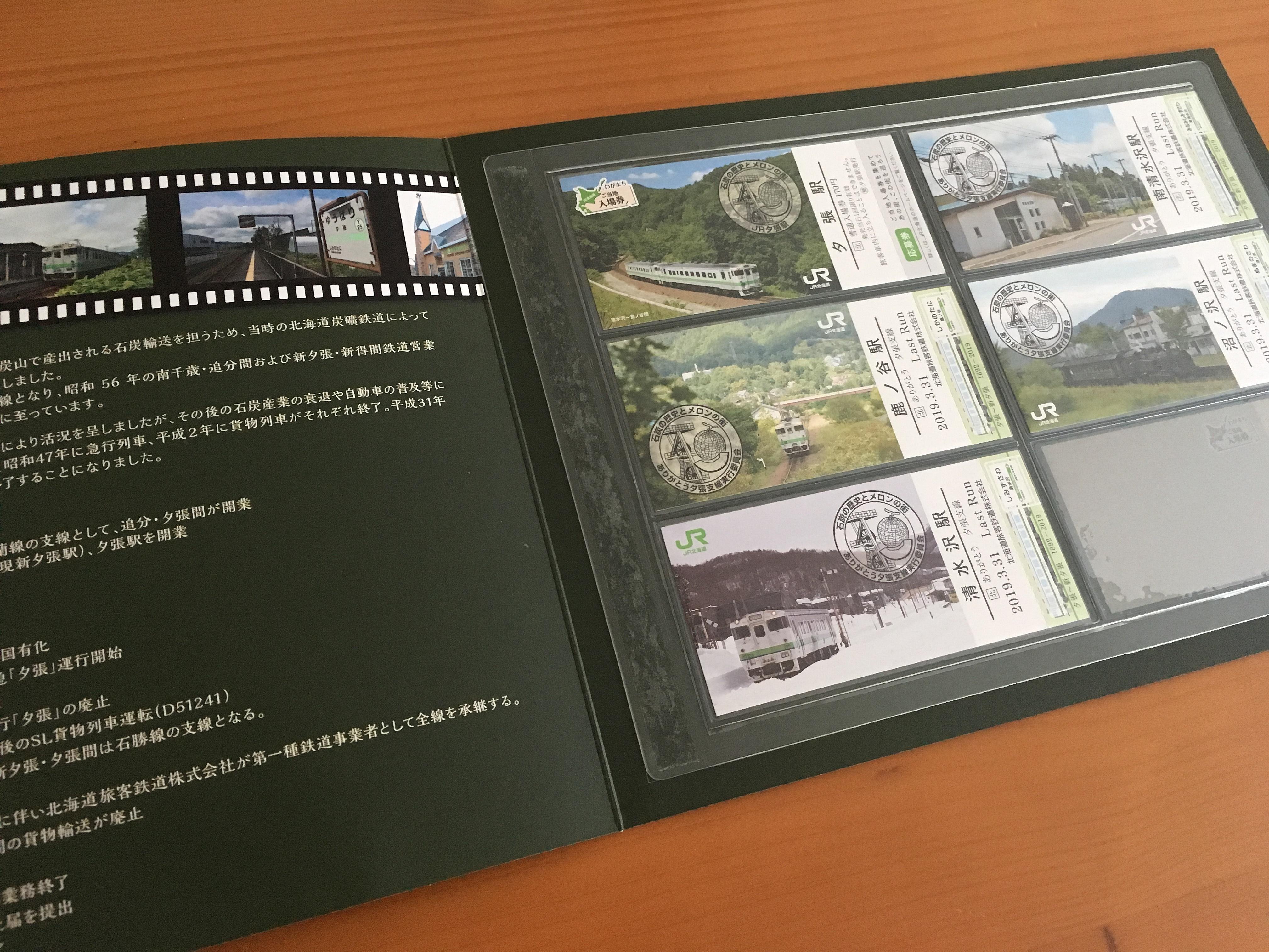 夕張支線コレクション台紙記念カードセット (1).JPG