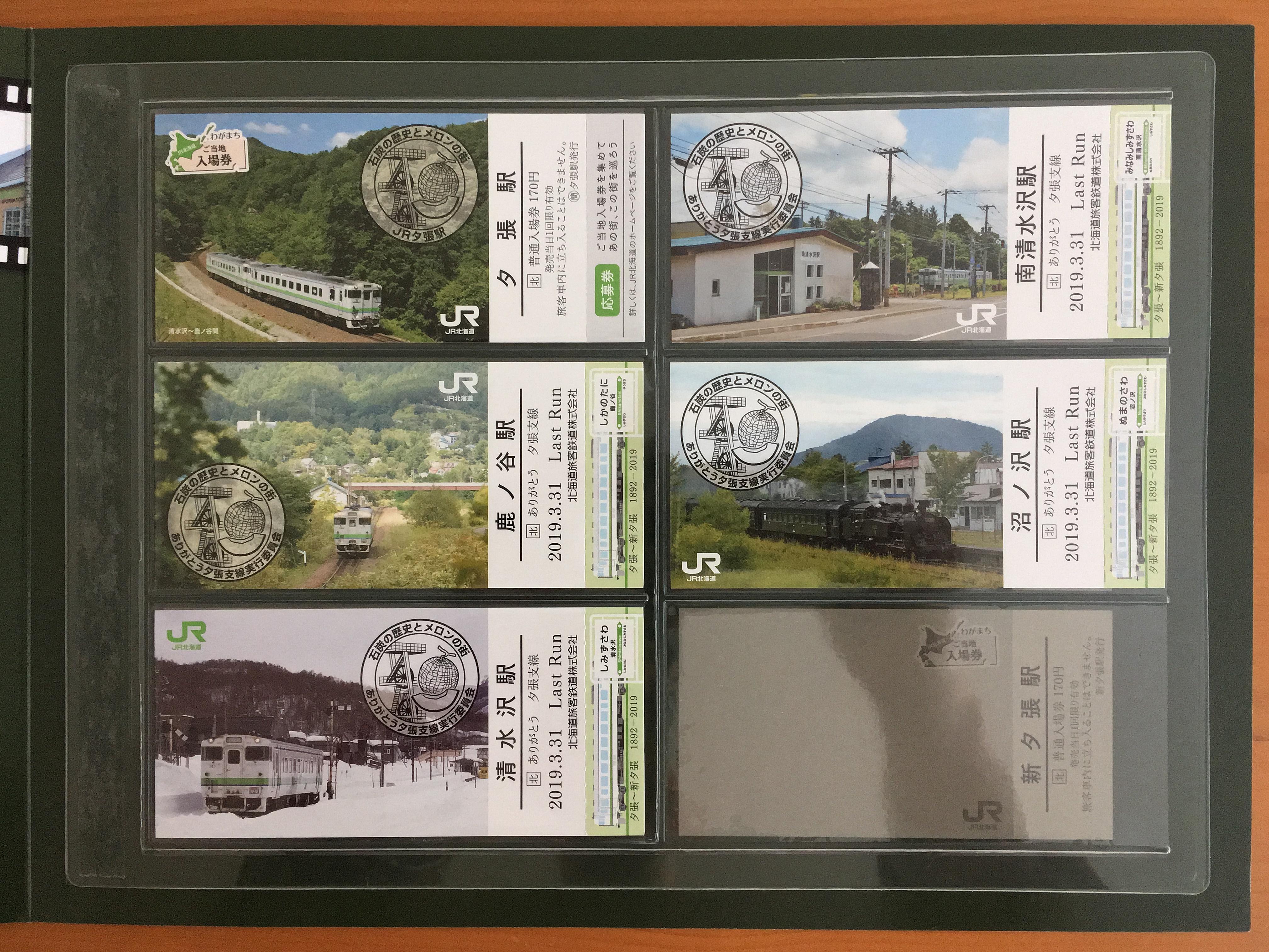 夕張支線コレクション台紙記念カードセット (2).JPG