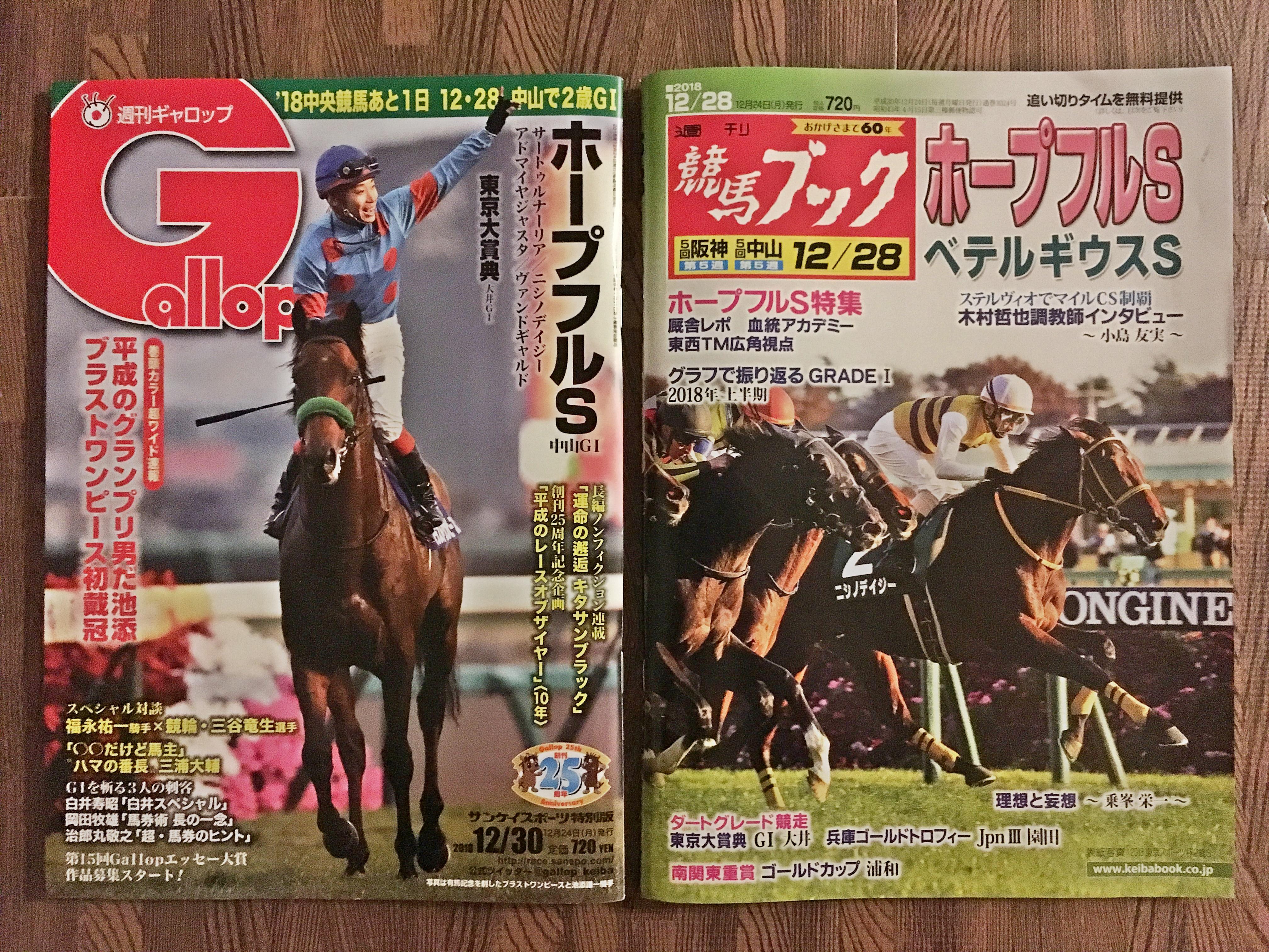 ブラストワンピース有馬記念制覇 週刊競馬ブック&週刊GALLOP.JPG