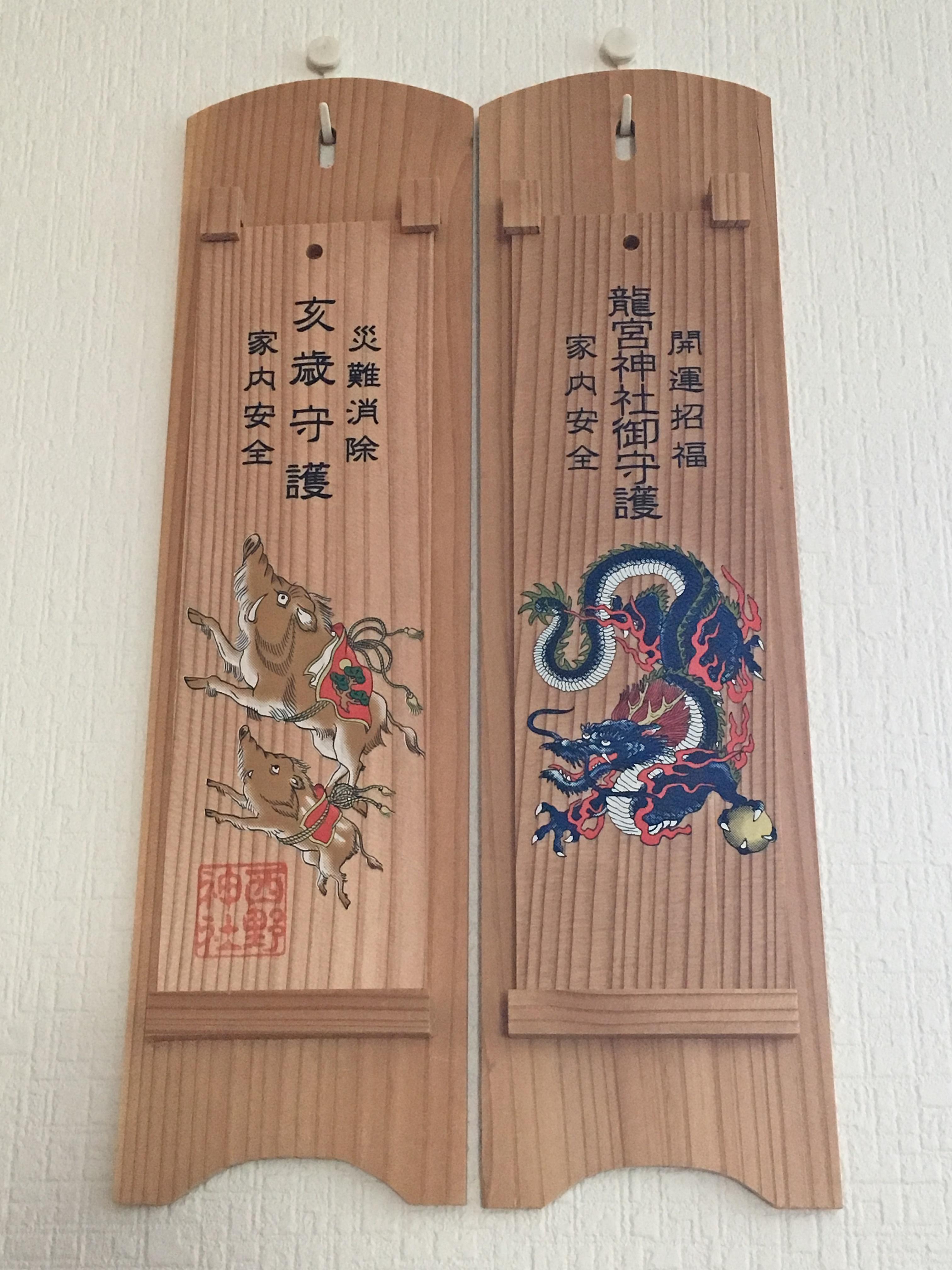 西野神社干支守護札 亥+龍宮神社龍神札.JPG