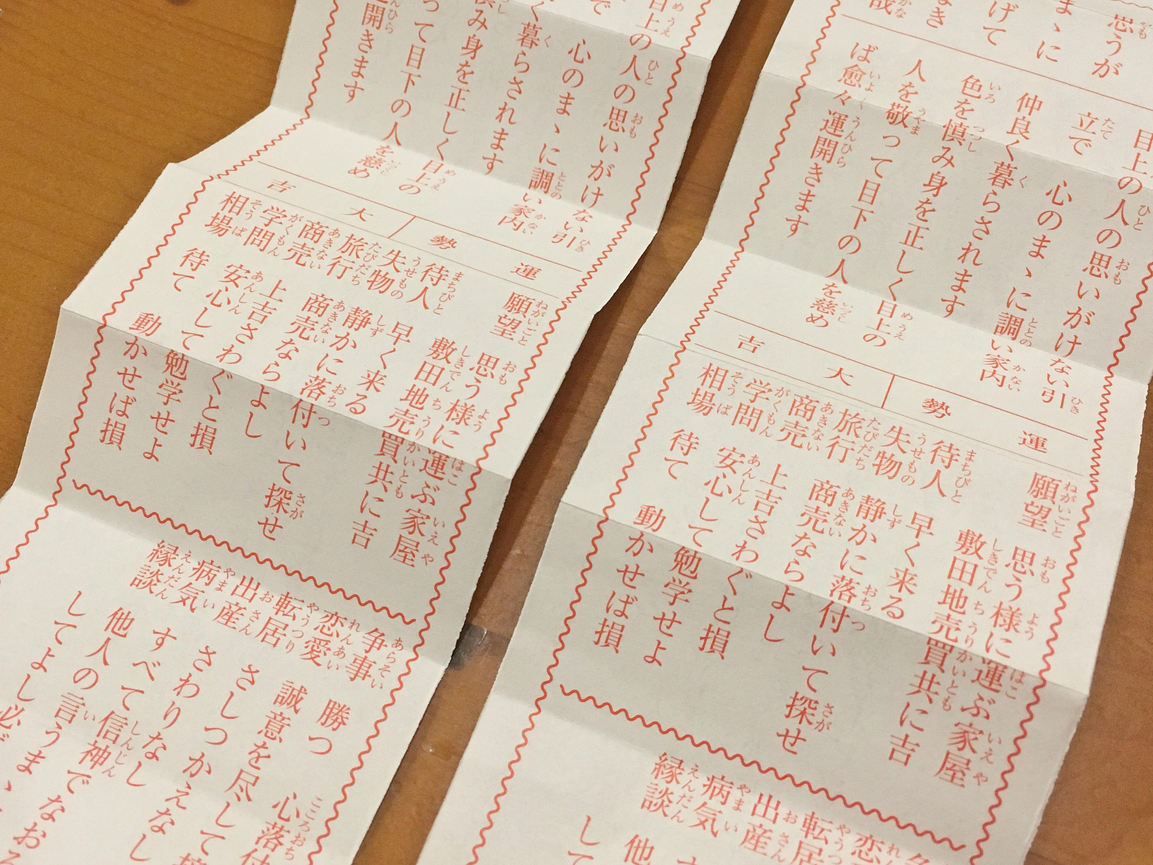 おみくじ大吉×2.JPG