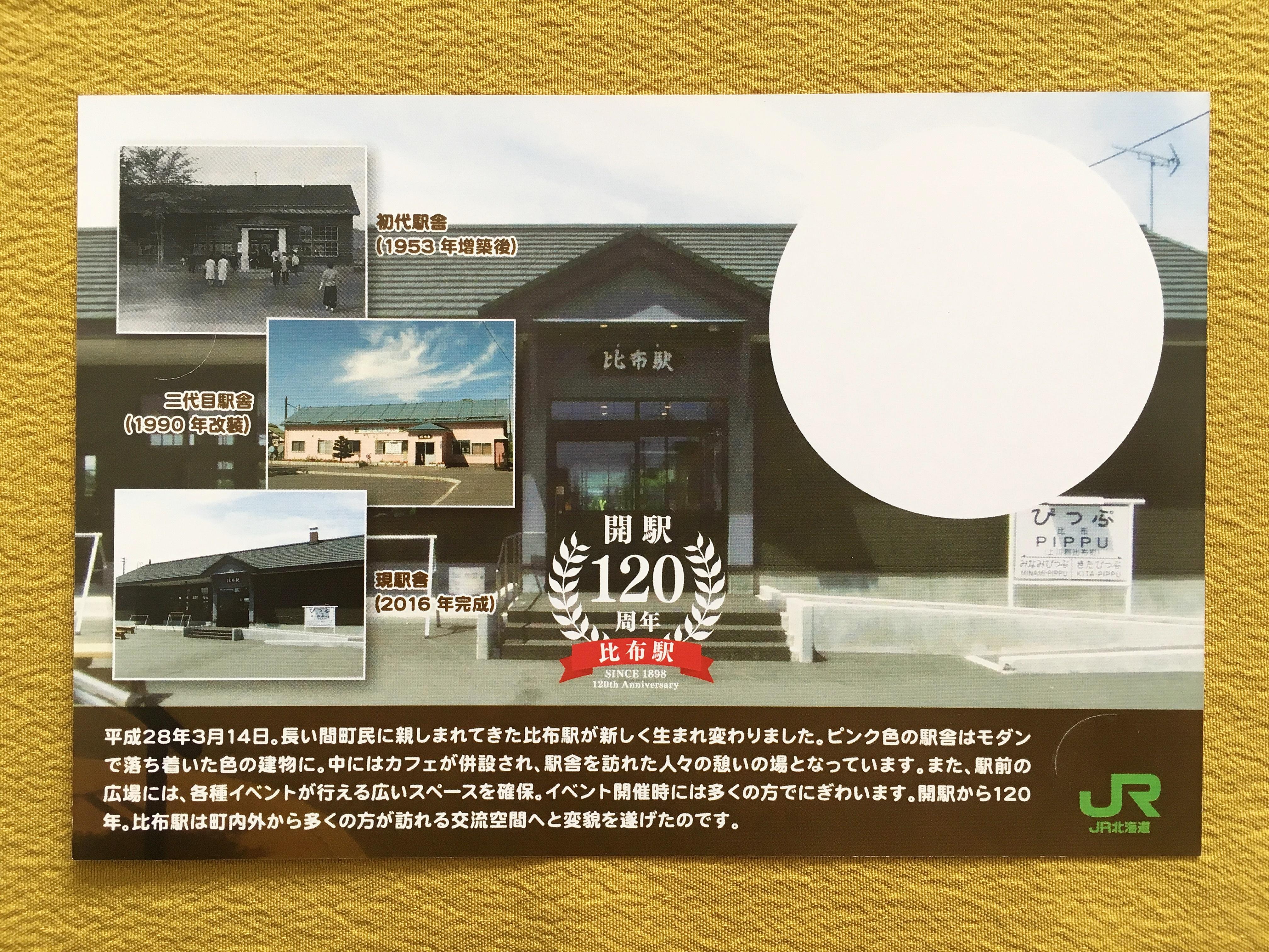 ご当地入場券比布駅記念台紙裏.JPG