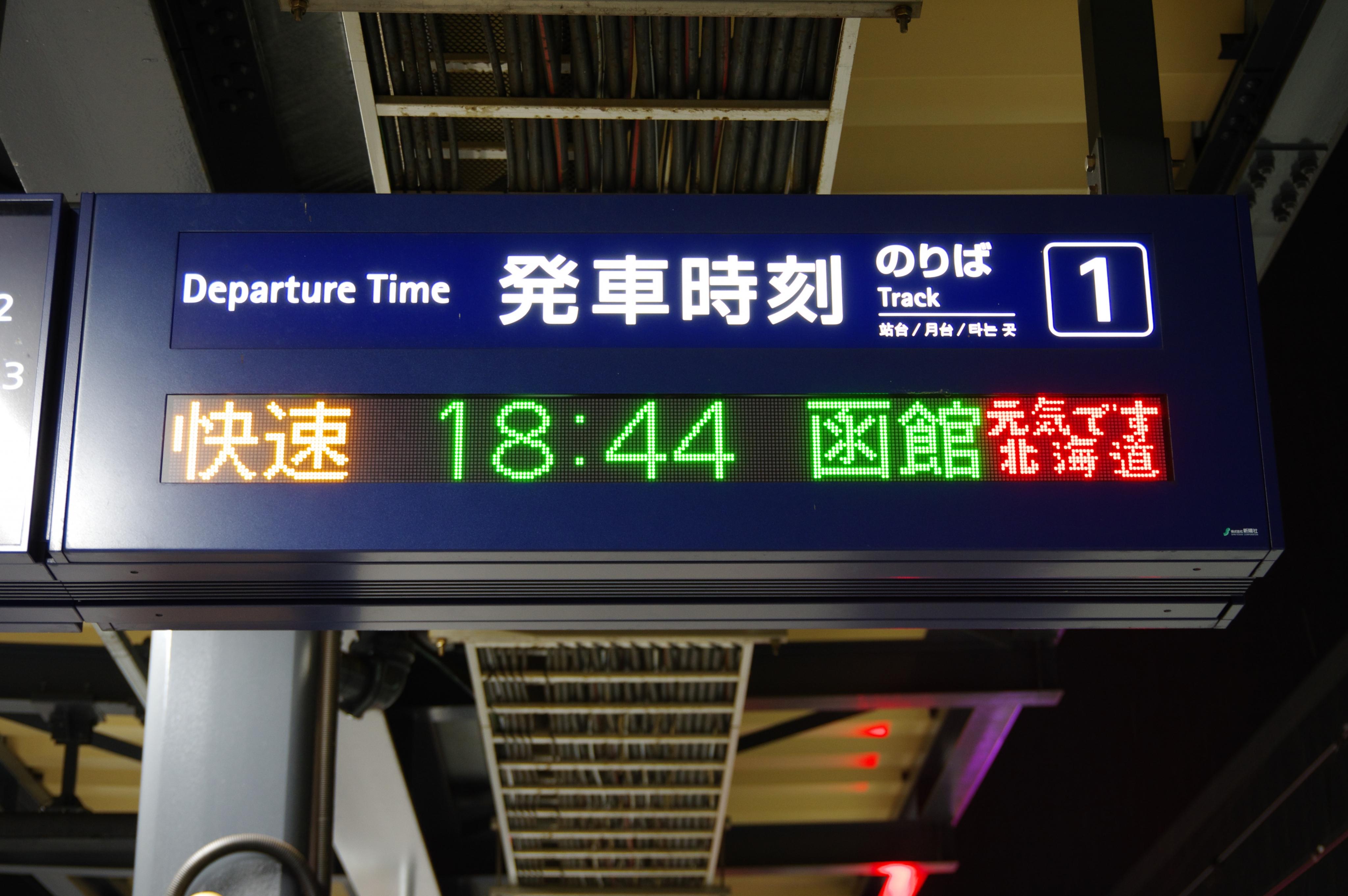 3356M 快速はこだてライナー 表示板 新函館北斗駅_190120 (1).jpg
