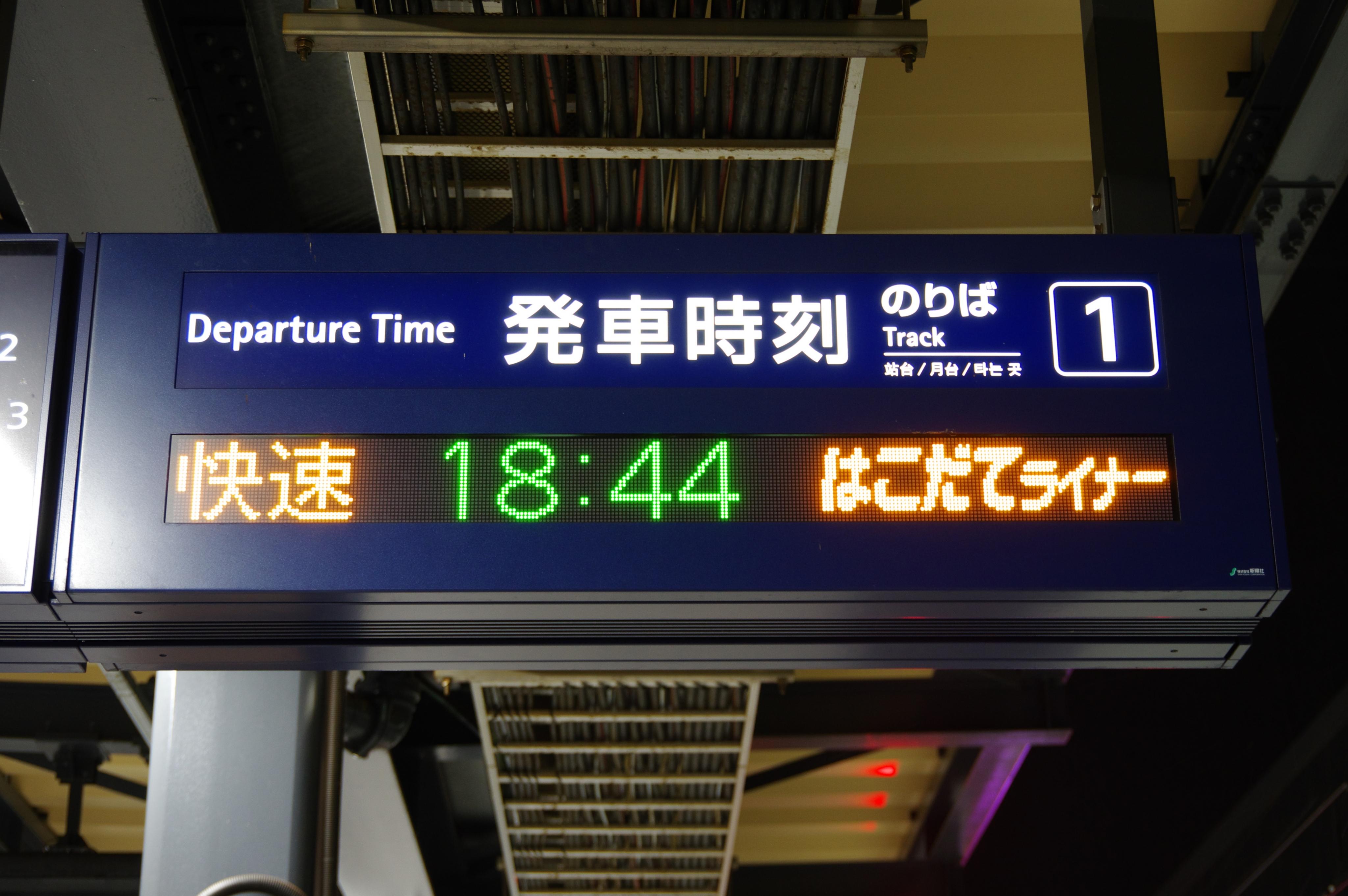 3356M 快速はこだてライナー 表示板 新函館北斗駅_190120 (2).jpg