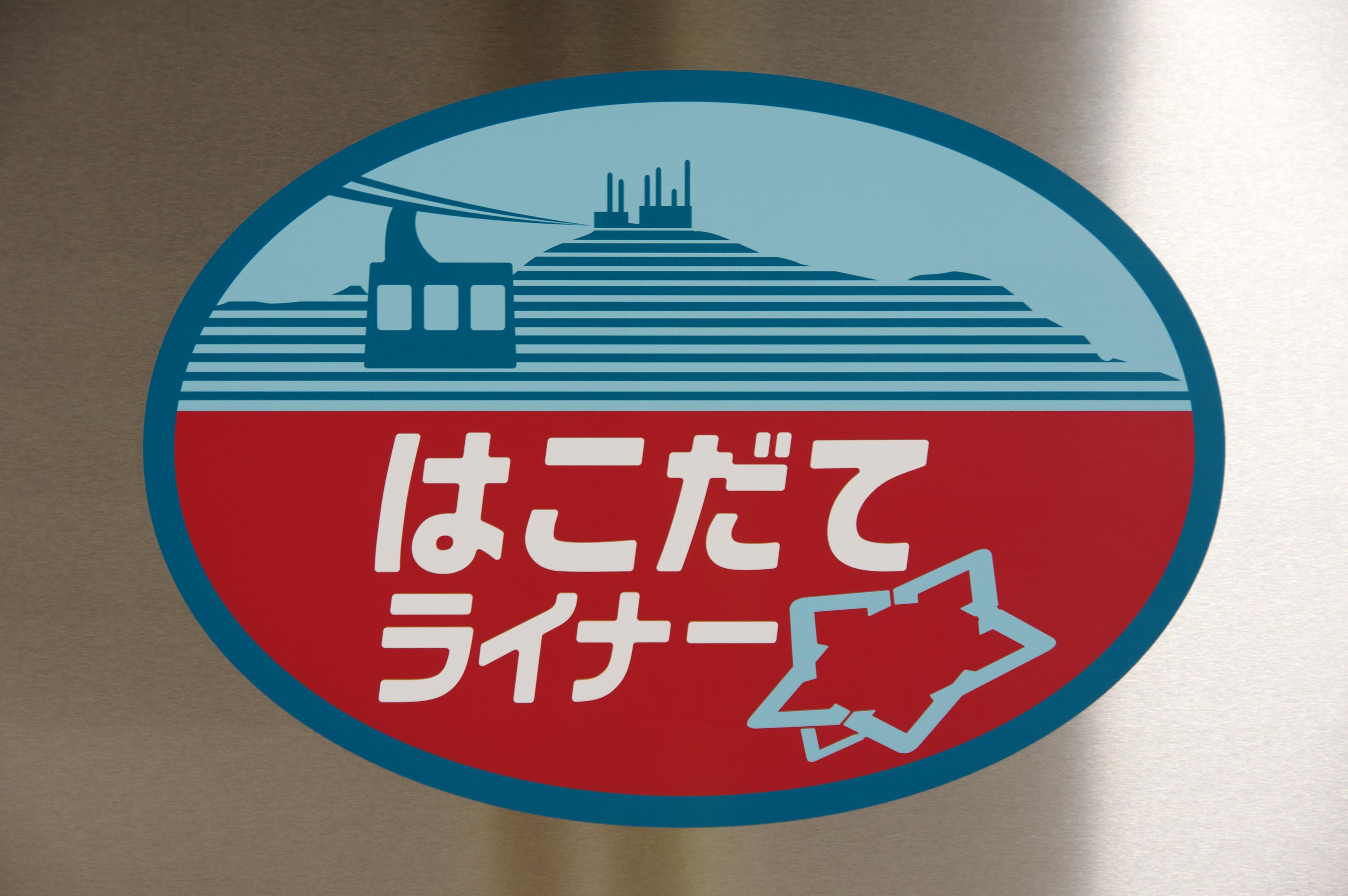 733系1000番台 3356M 快速はこだてライナー ロゴ 新函館北斗駅_190120.jpg