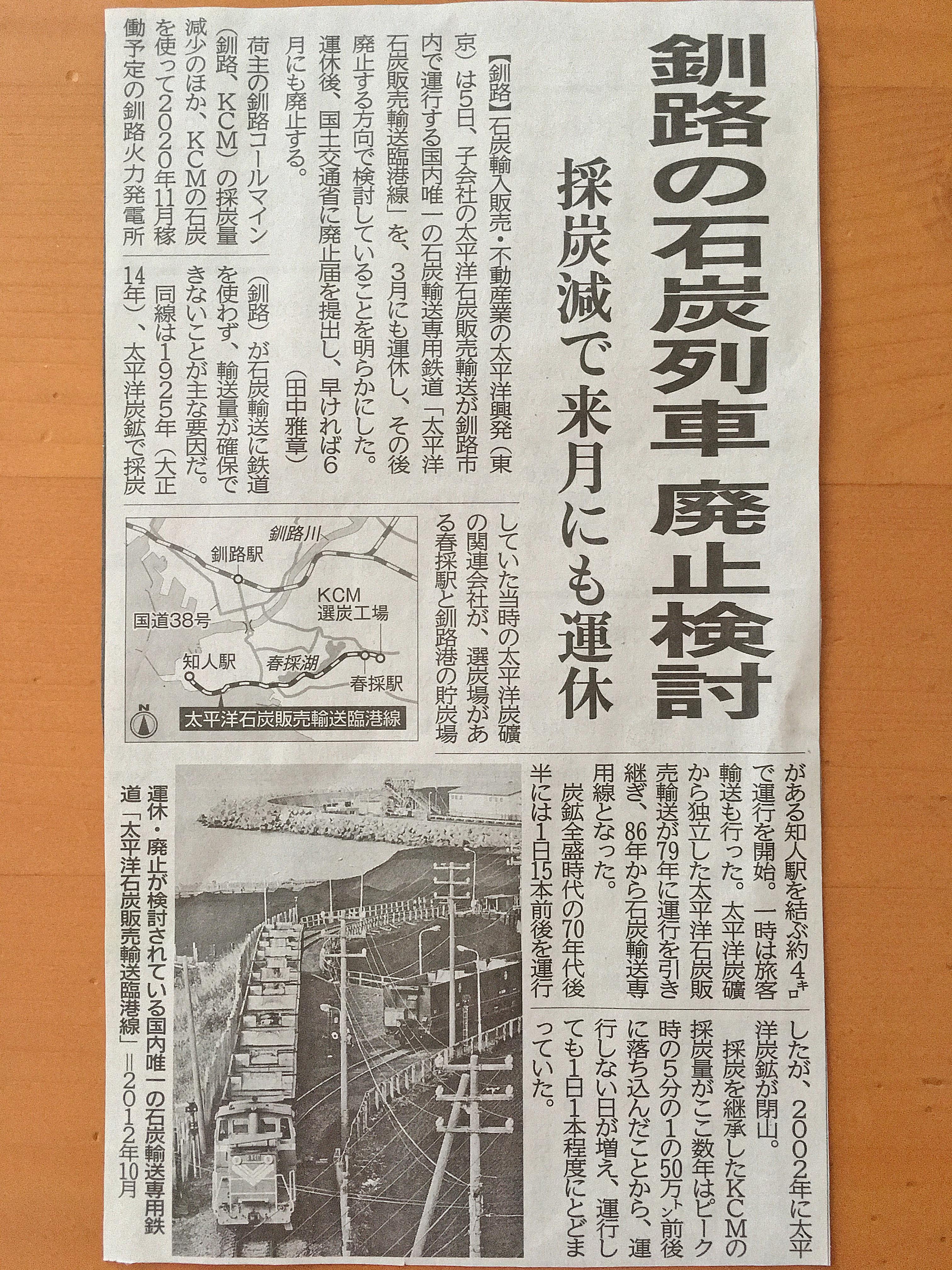 石炭列車廃止検討記事.JPG