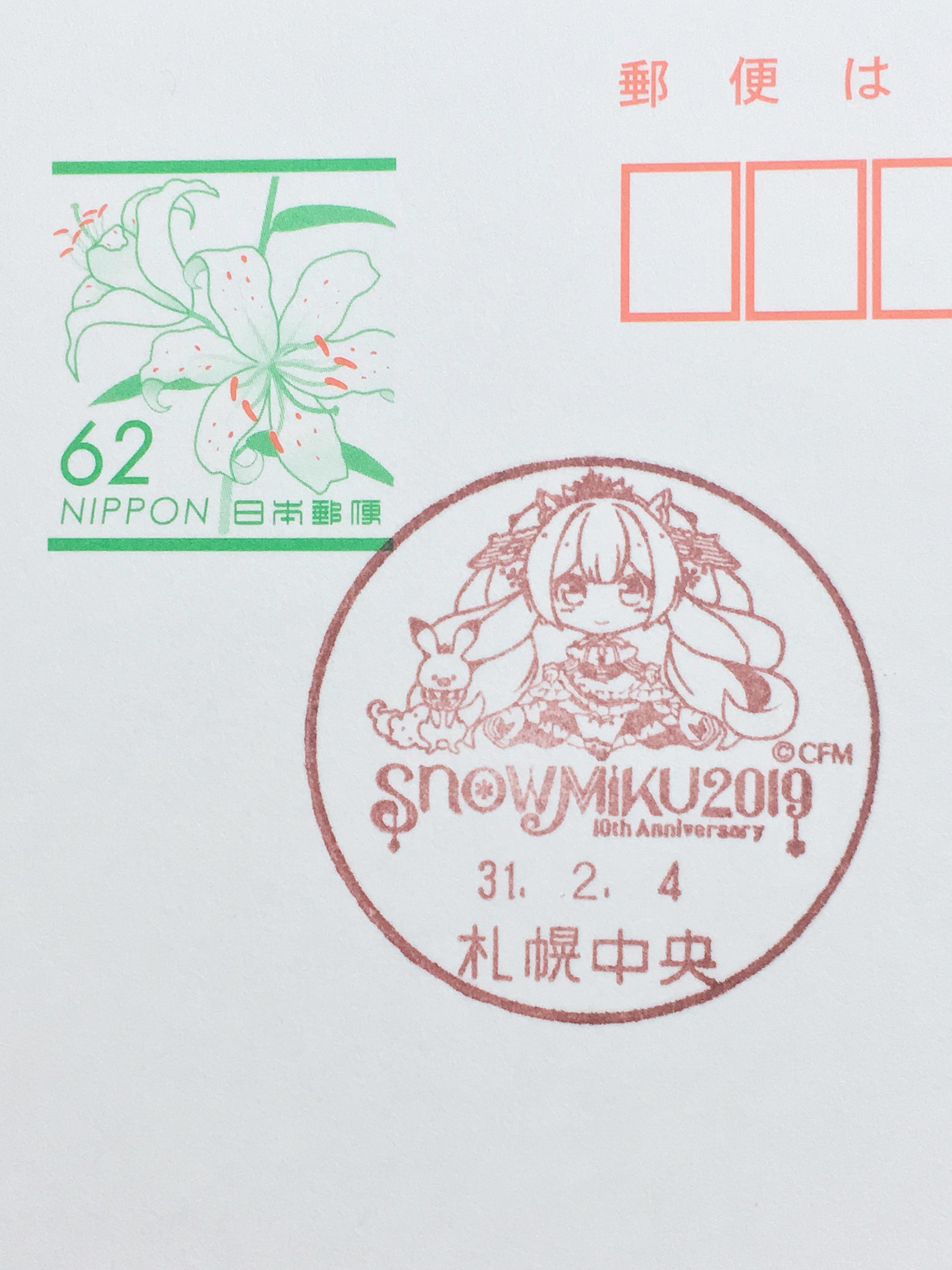 小型印 SNOW MIKU 2019 札幌中央郵便局.JPG