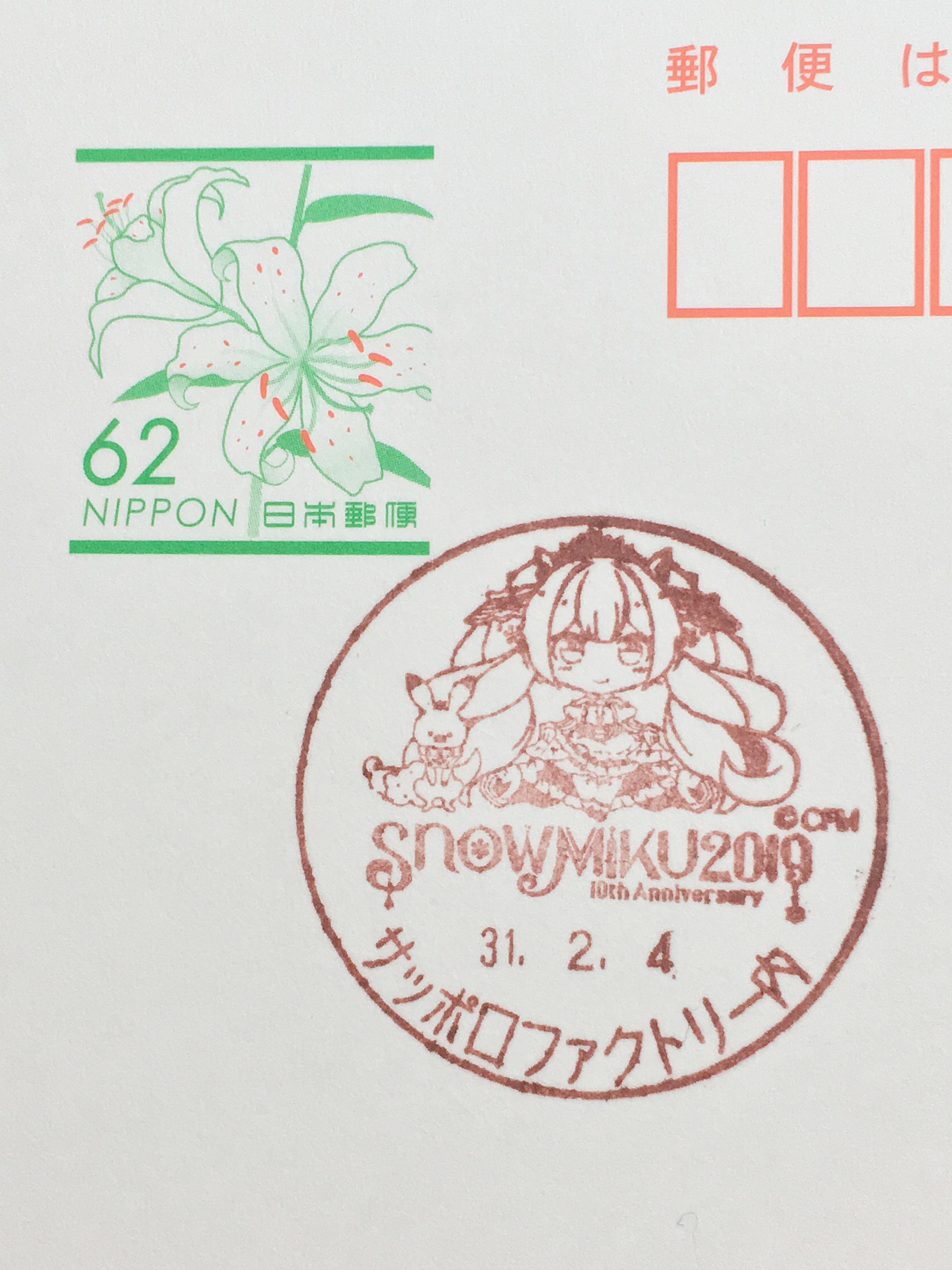 小型印 SNOW MIKU 2019 札幌ファクトリー内郵便局.JPG
