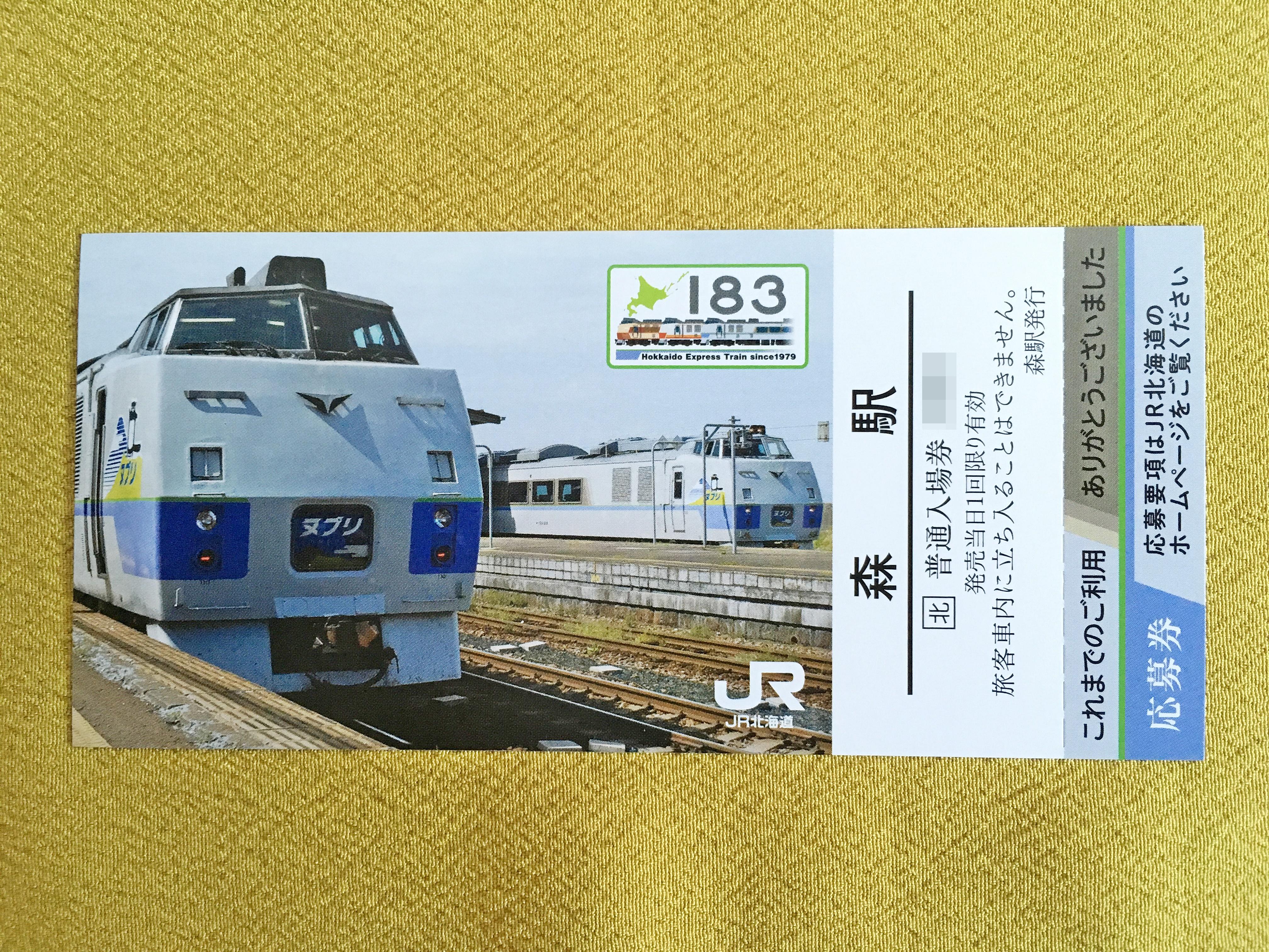キハ183-0系記念入場券 森駅表.JPG