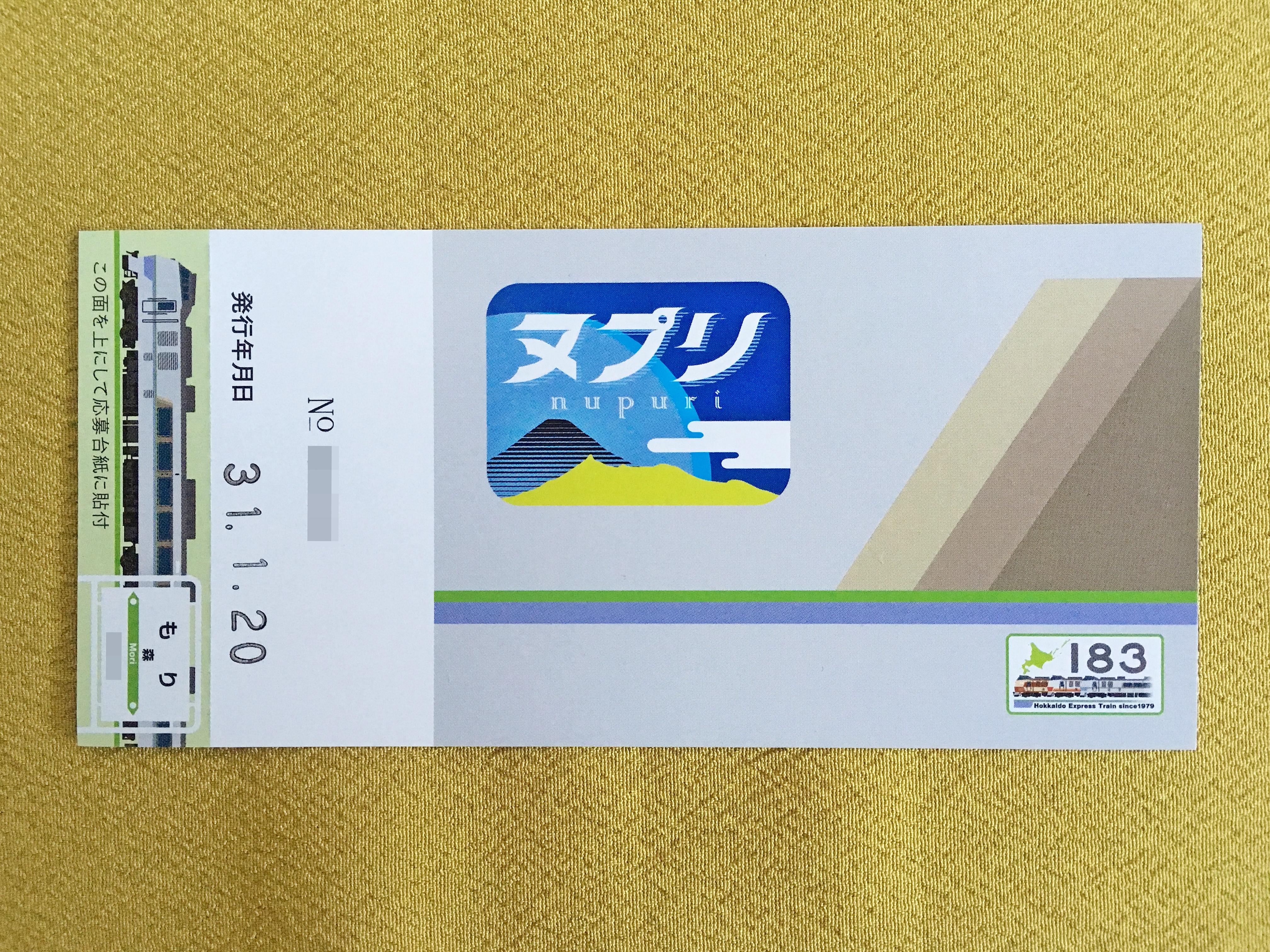 キハ183-0系記念入場券 森駅表 裏.JPG