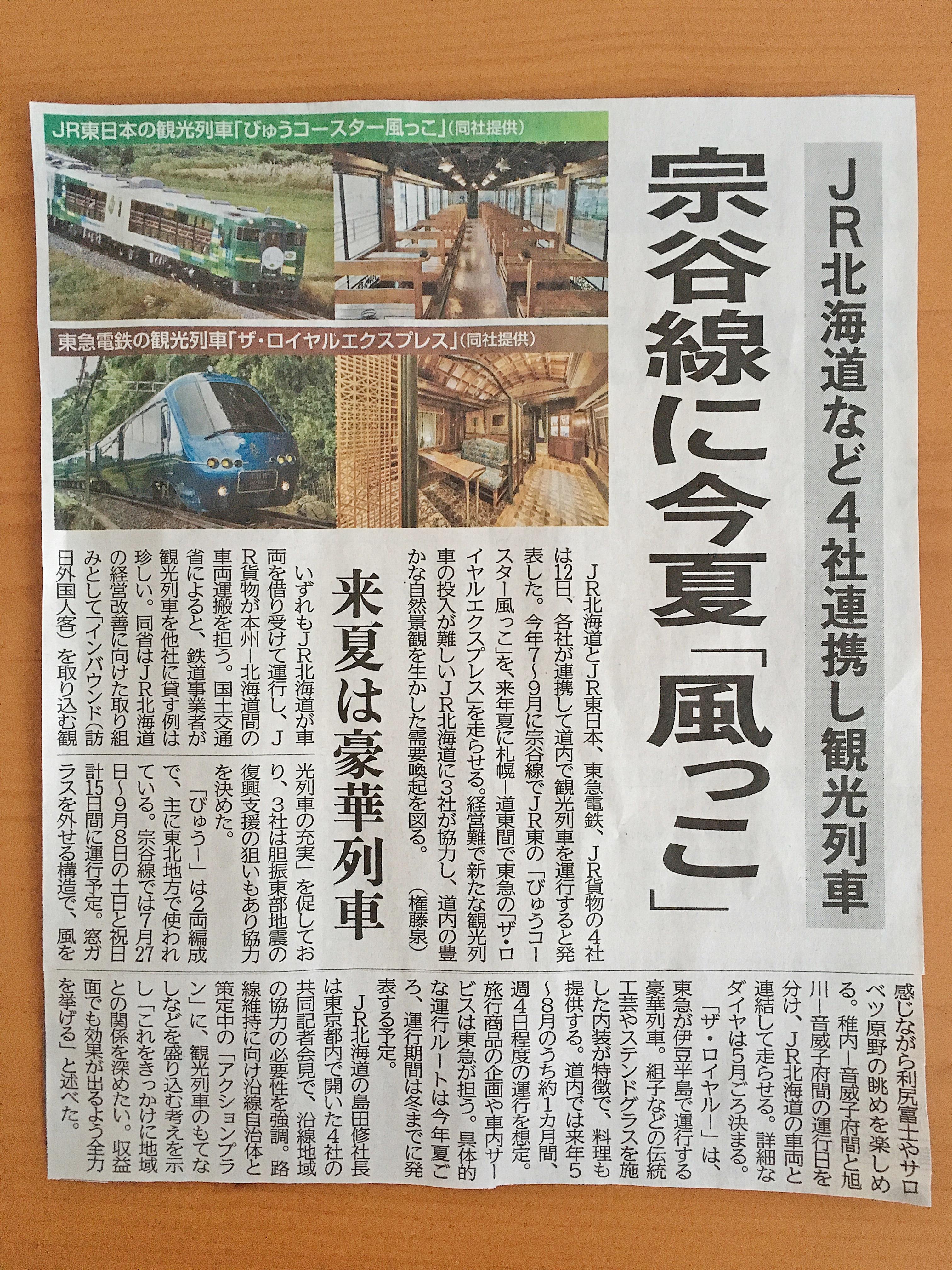観光列車記事_190213.JPG