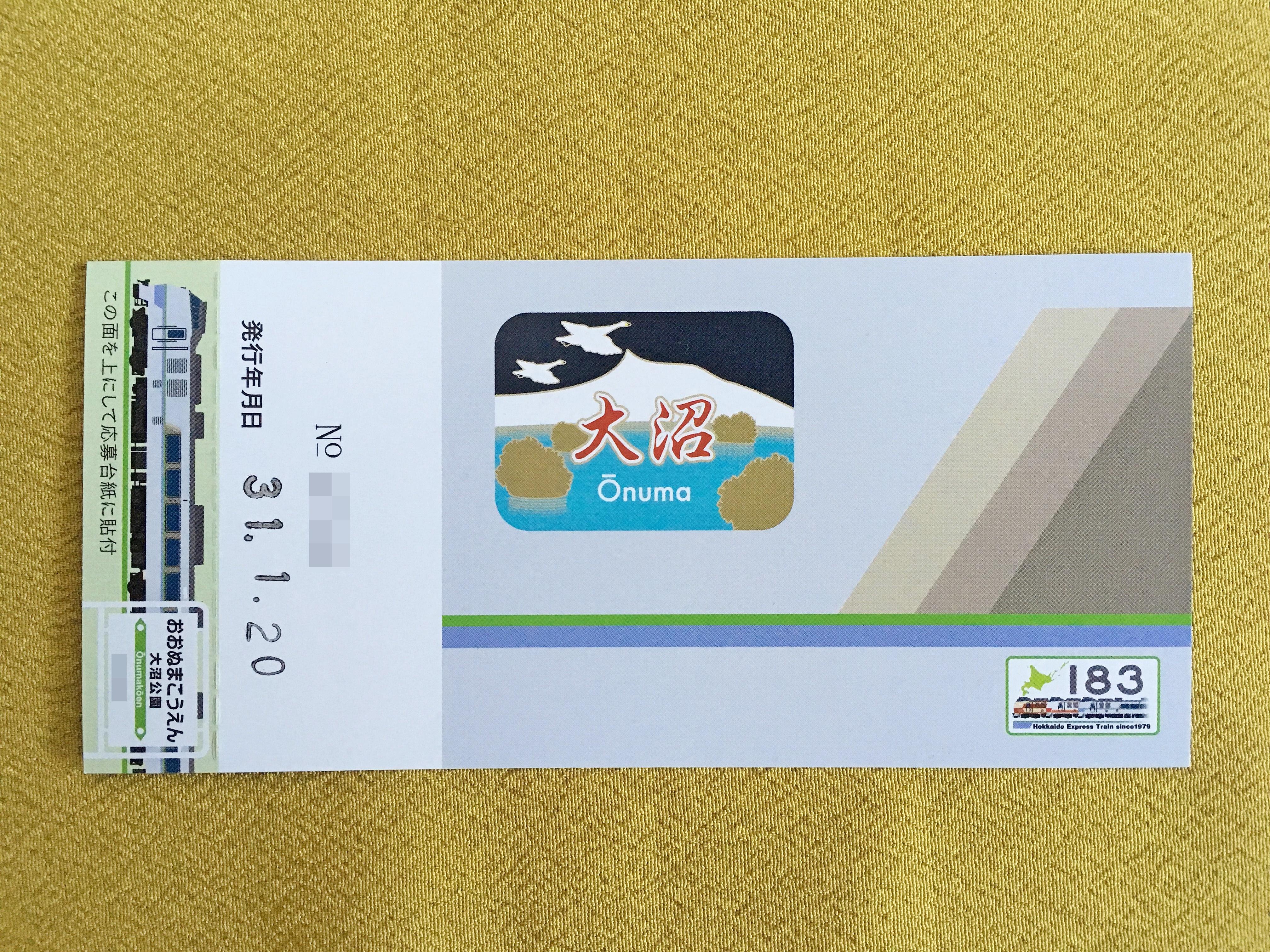 キハ183-0系記念入場券 大沼公園駅 表 裏.JPG