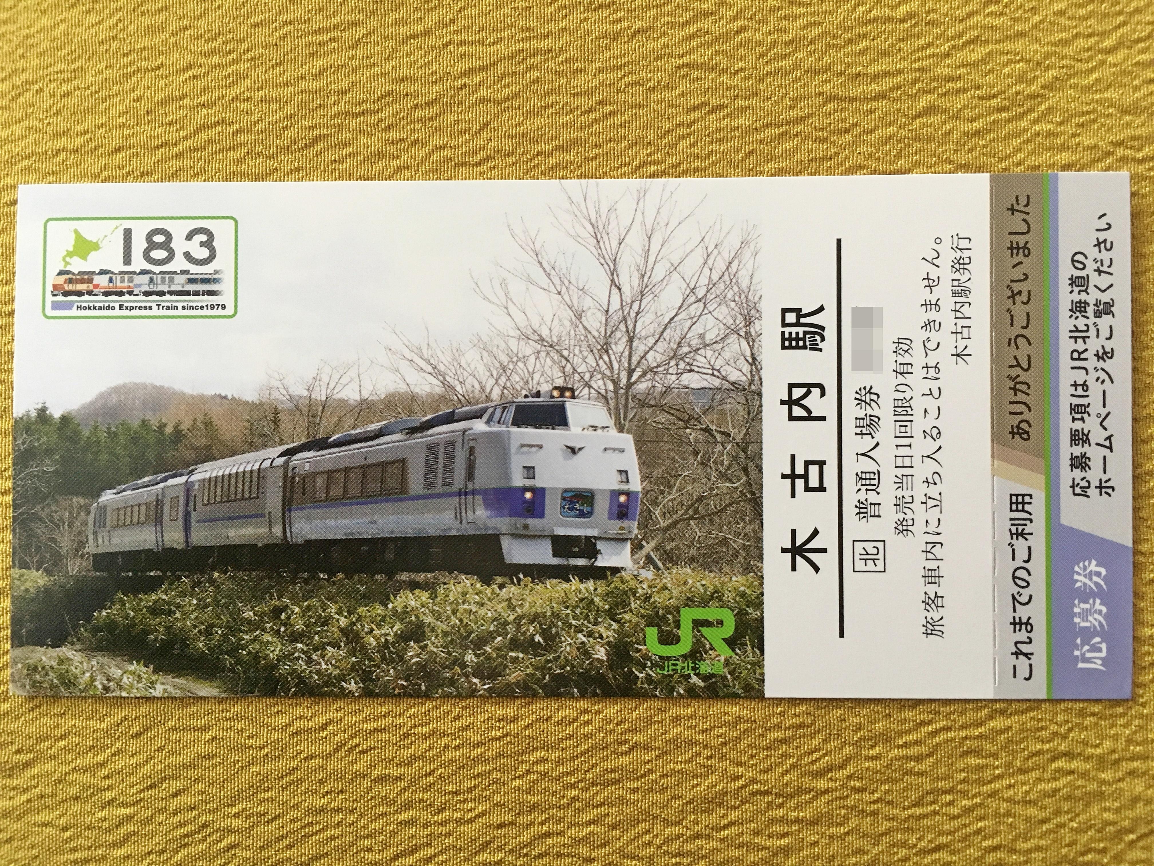 キハ183-0系記念入場券 木古内駅表.JPG