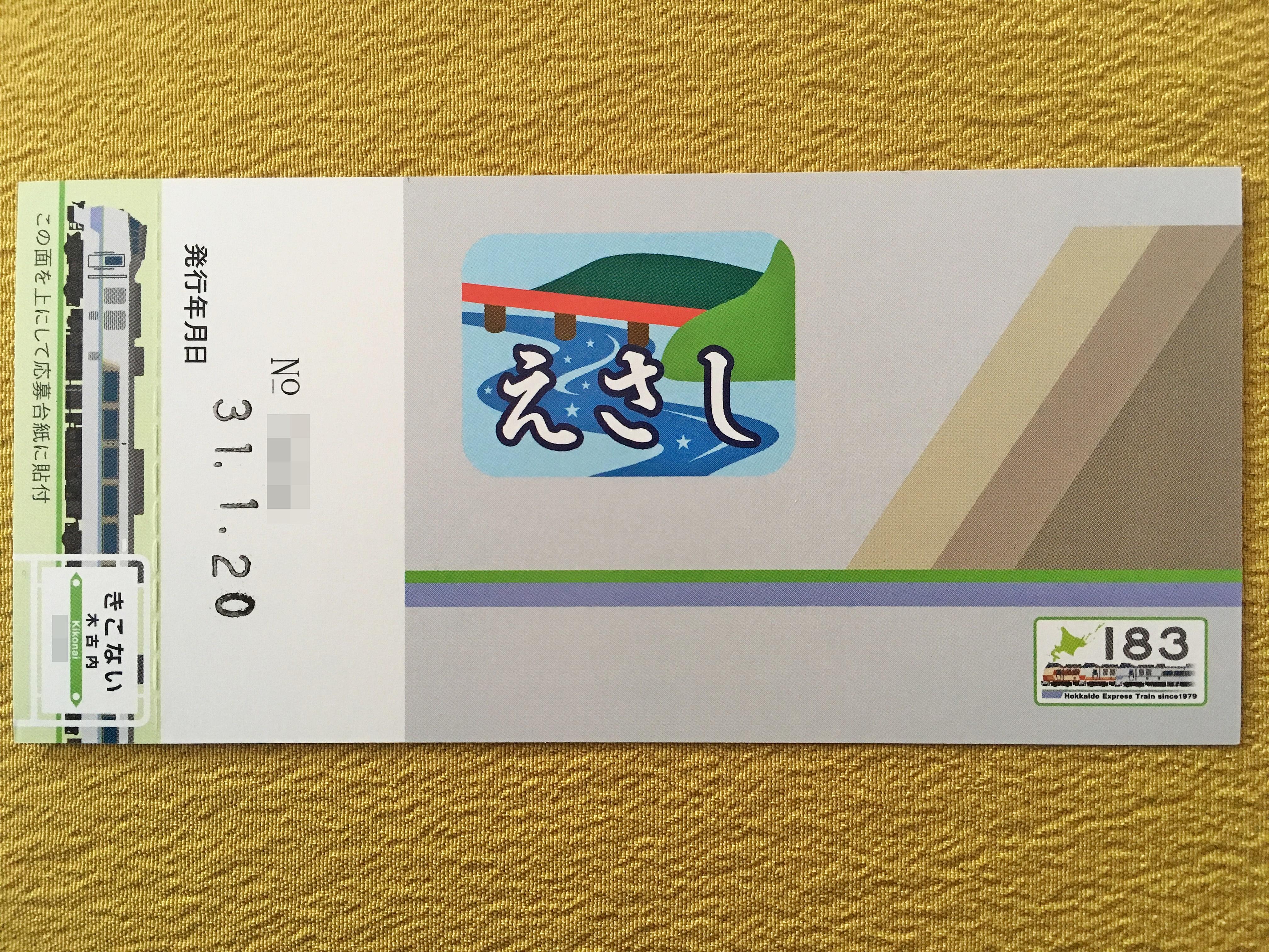 キハ183-0系記念入場券 木古内駅裏.JPG