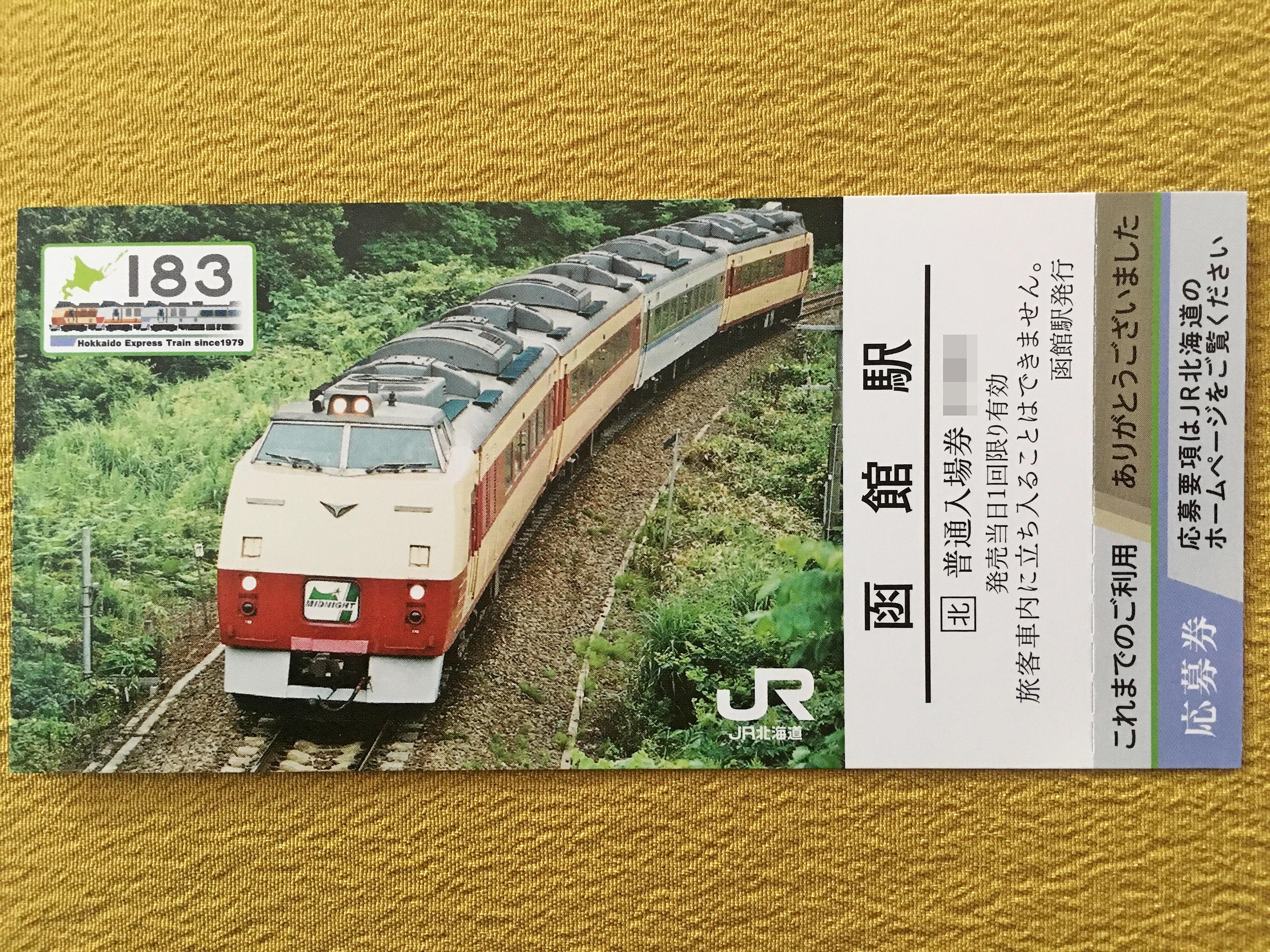 キハ183-0系記念入場券 函館駅表.JPG