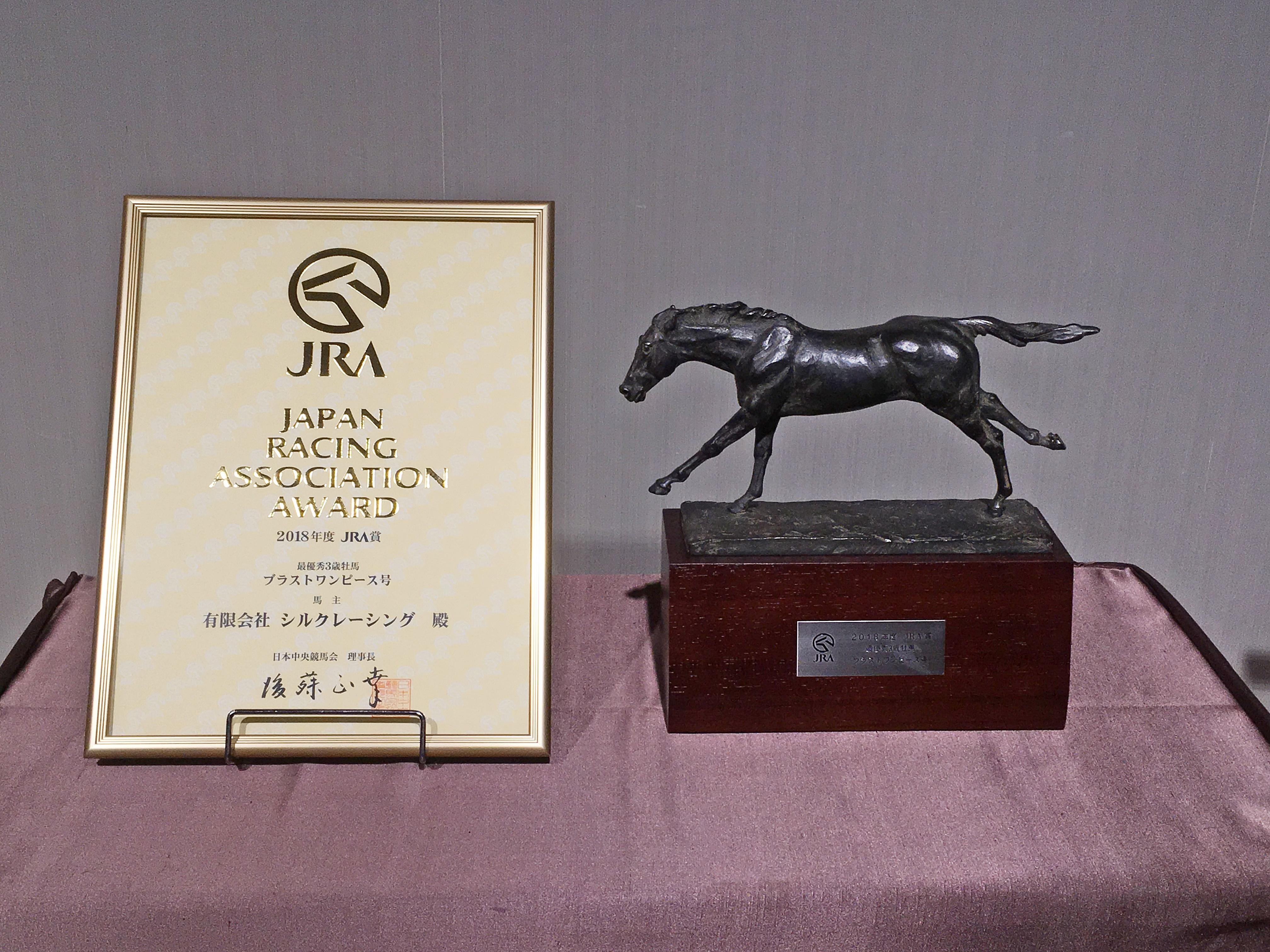 ブラストワンピース有馬記念優勝祝賀会 最優秀3歳牡馬記念盾_180224.JPG
