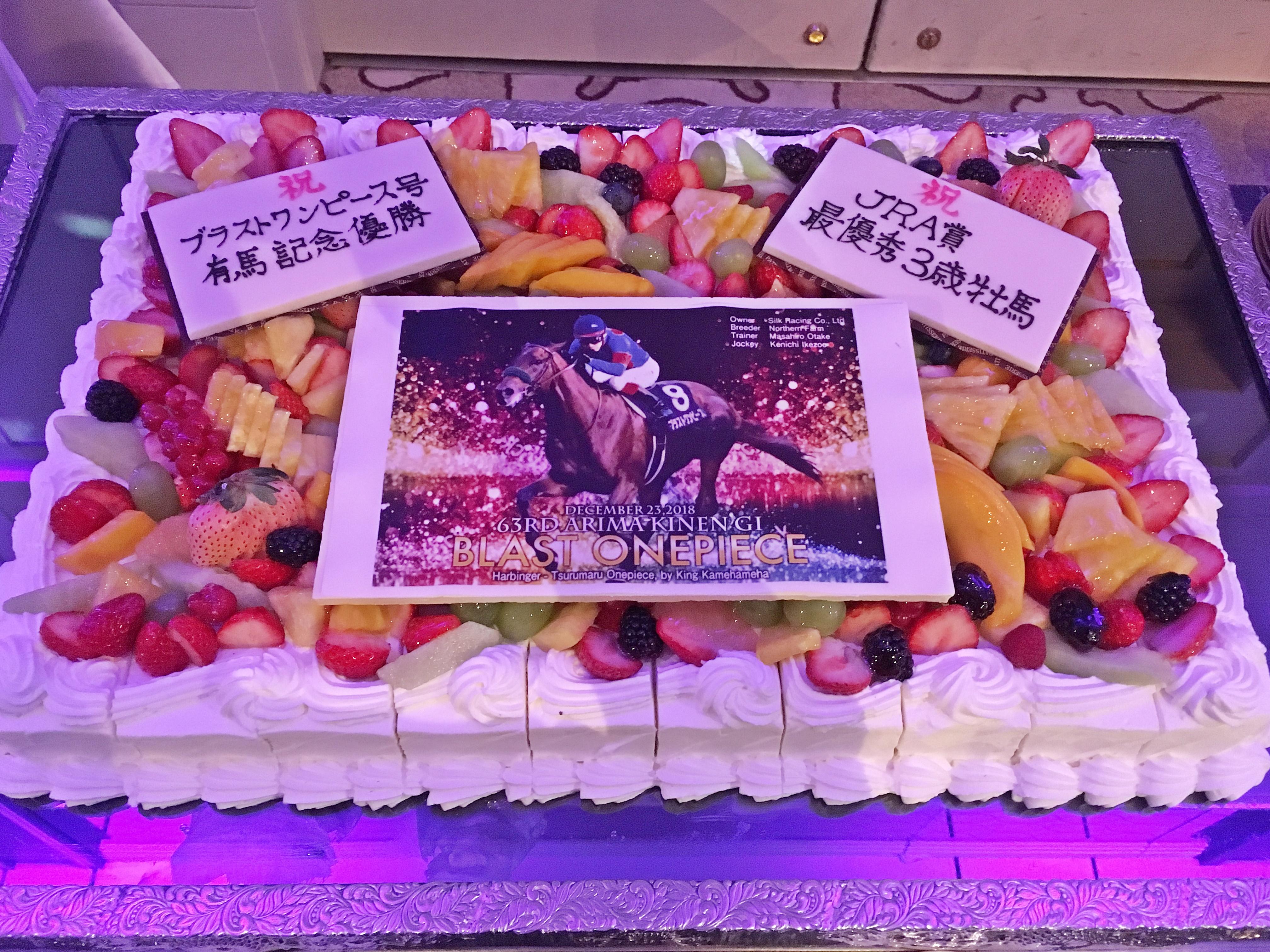 ブラストワンピース有馬記念優勝祝賀会 ケーキ_180224.JPG