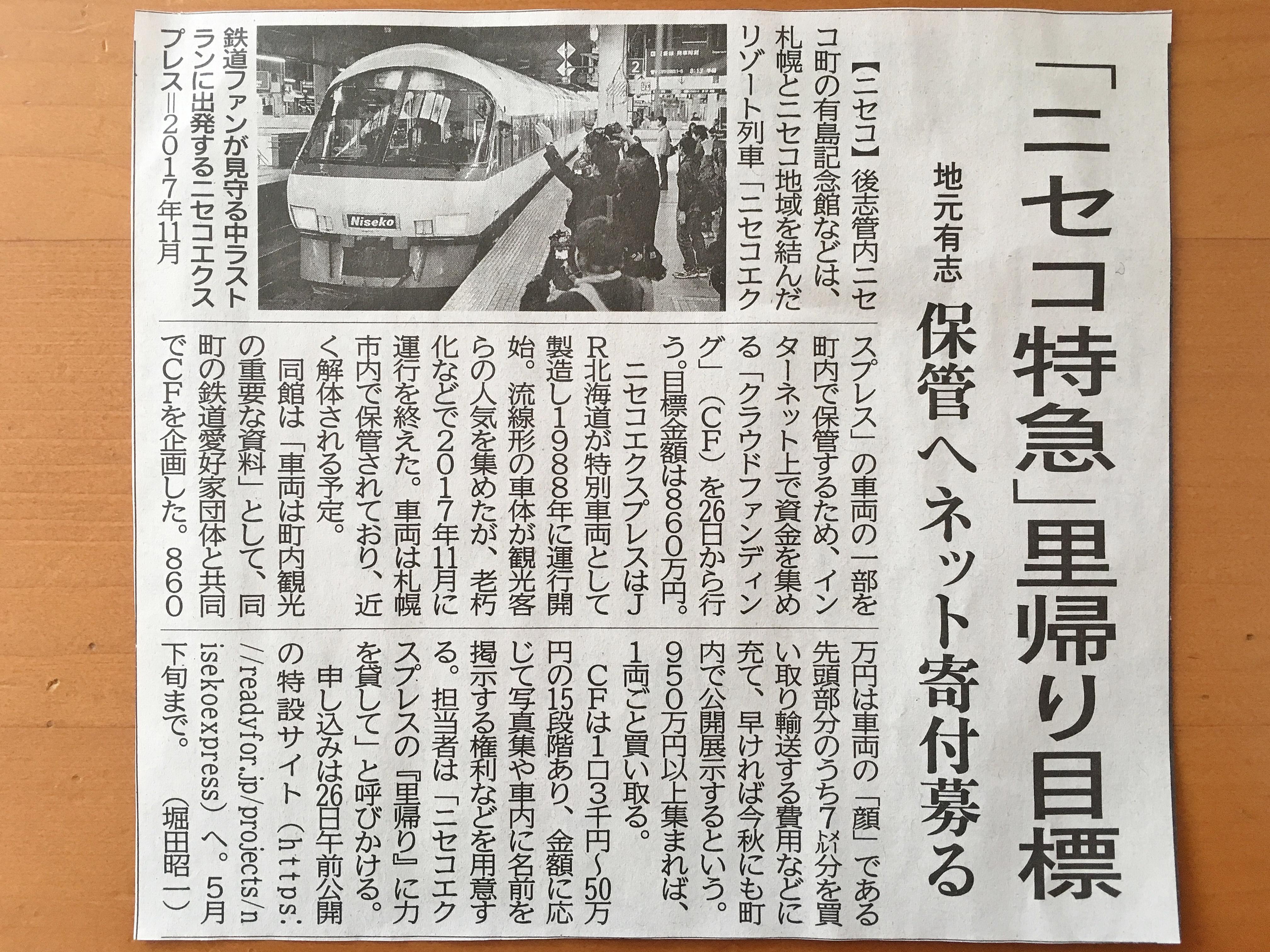 ニセコエクスプレス クラウドファンディング記事_190226.JPG