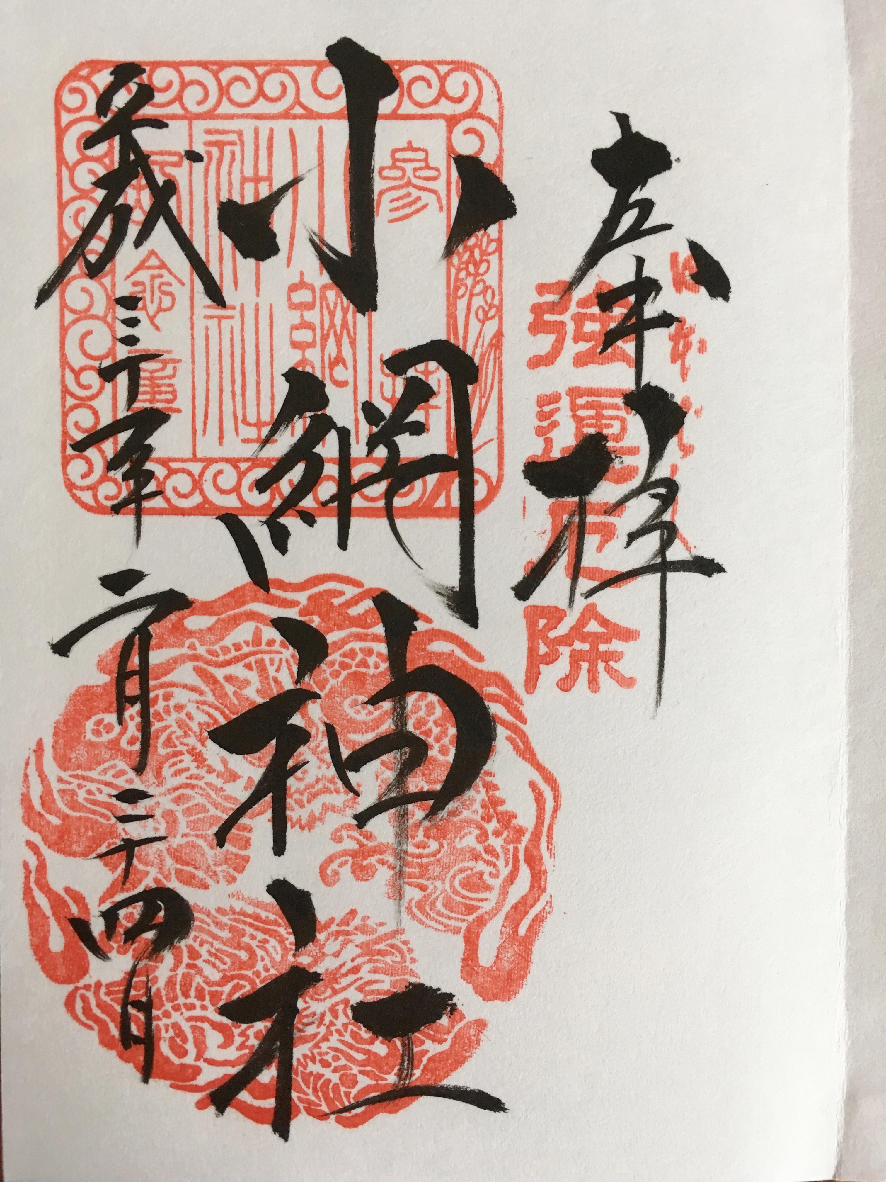 小網神社 御朱印_190224.JPG
