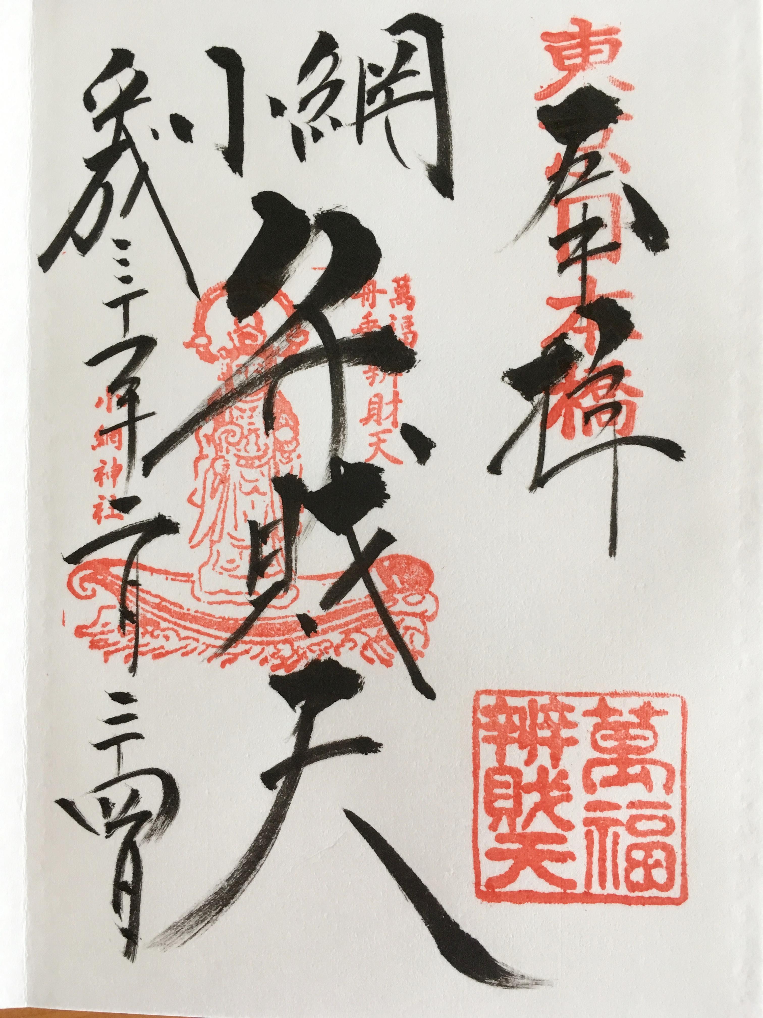 小網神社 御朱印弁財天_190224.JPG