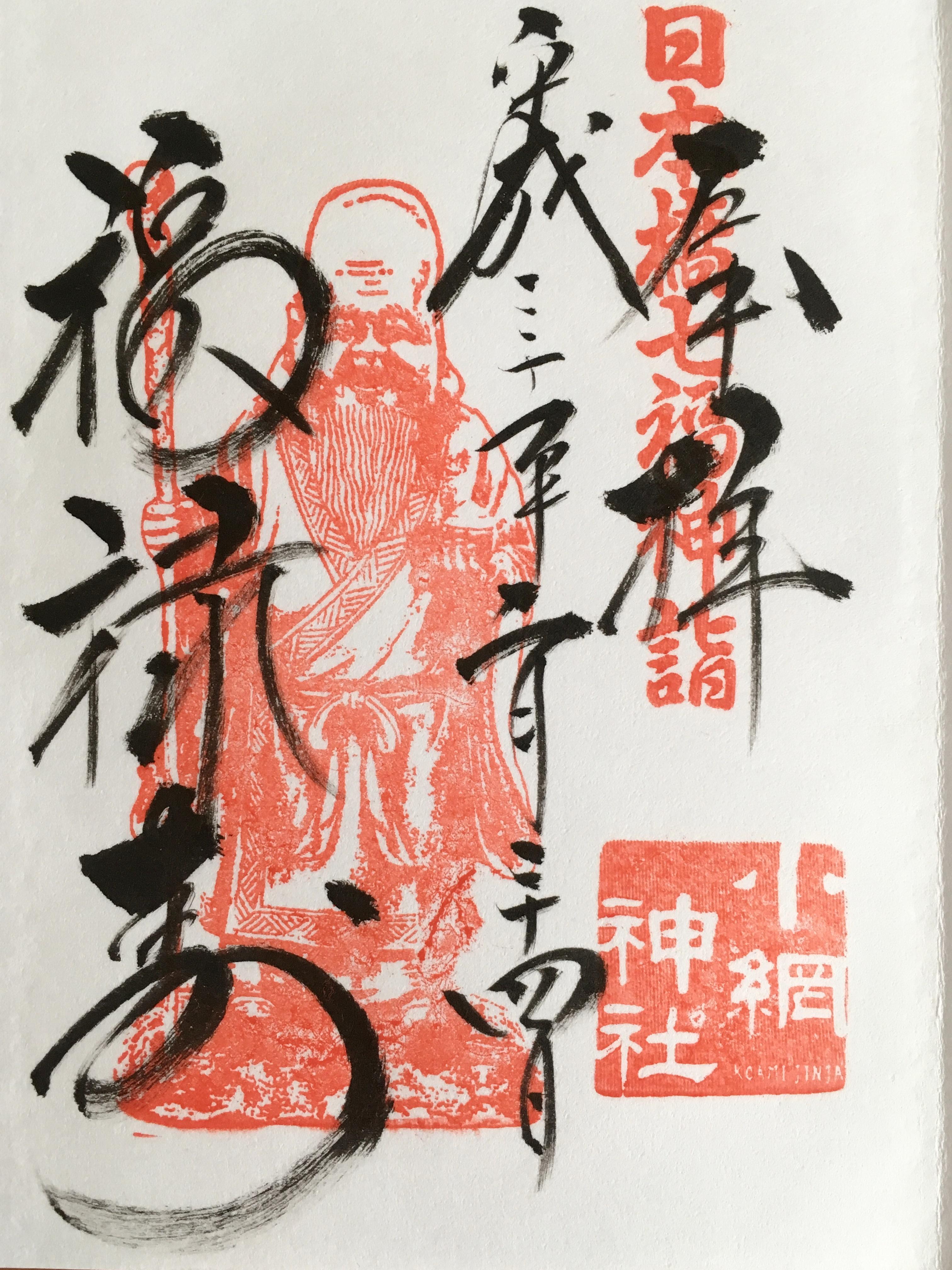 小網神社 御朱印福禄寿_190224.JPG