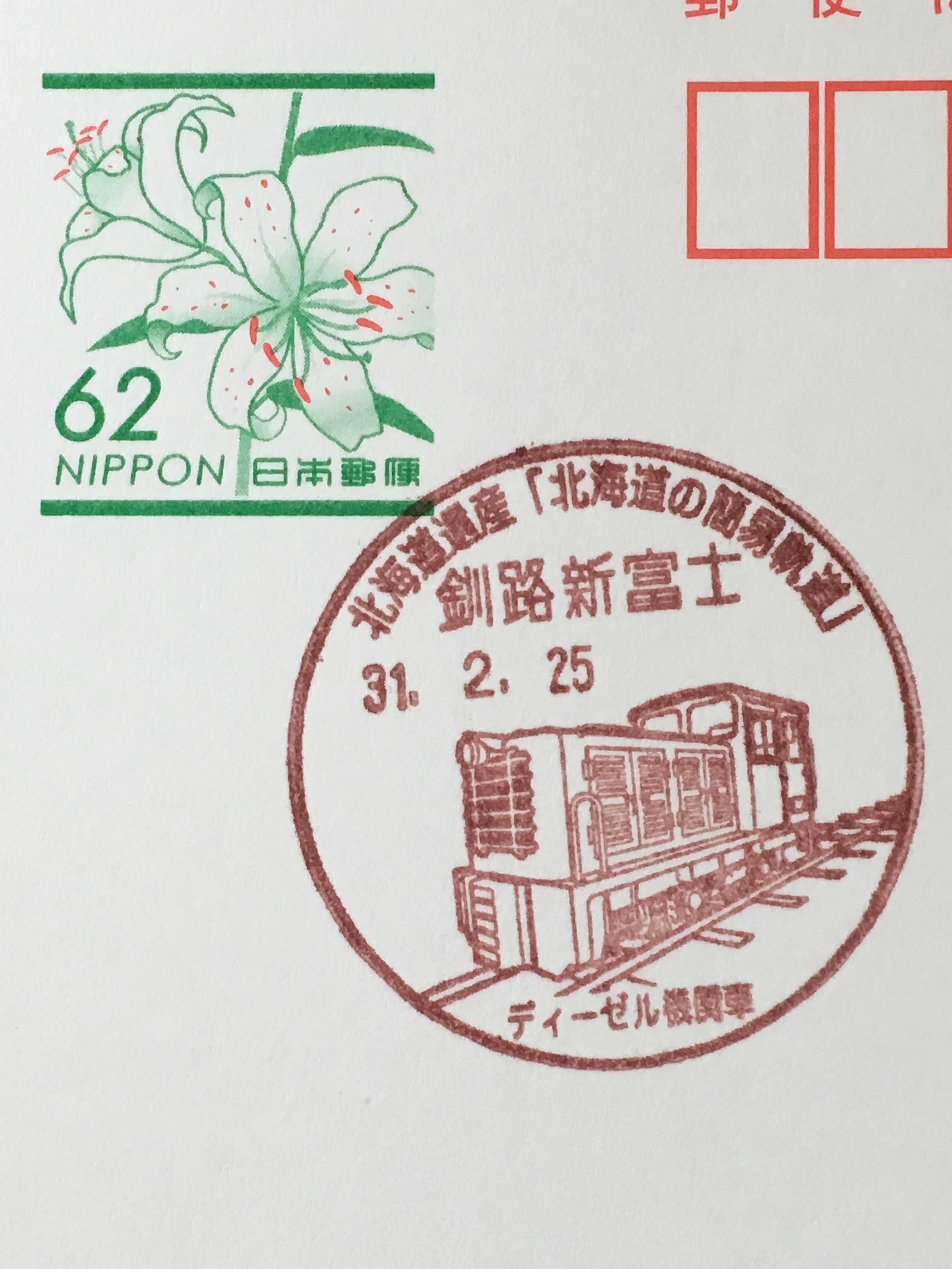 小型印 北海道の簡易軌道 釧路新富士郵便局.JPG