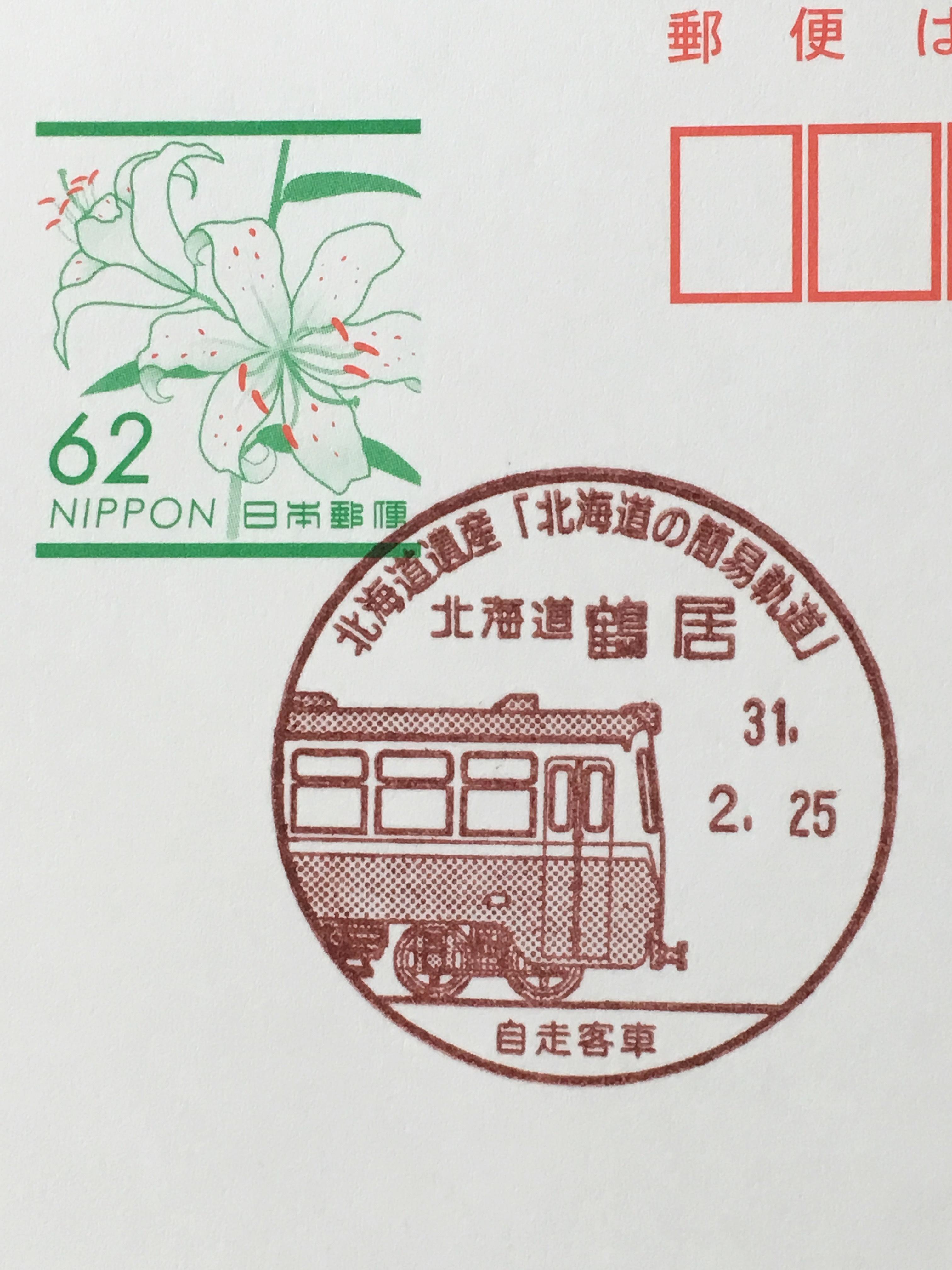 小型印 北海道の簡易軌道 鶴居郵便局.JPG