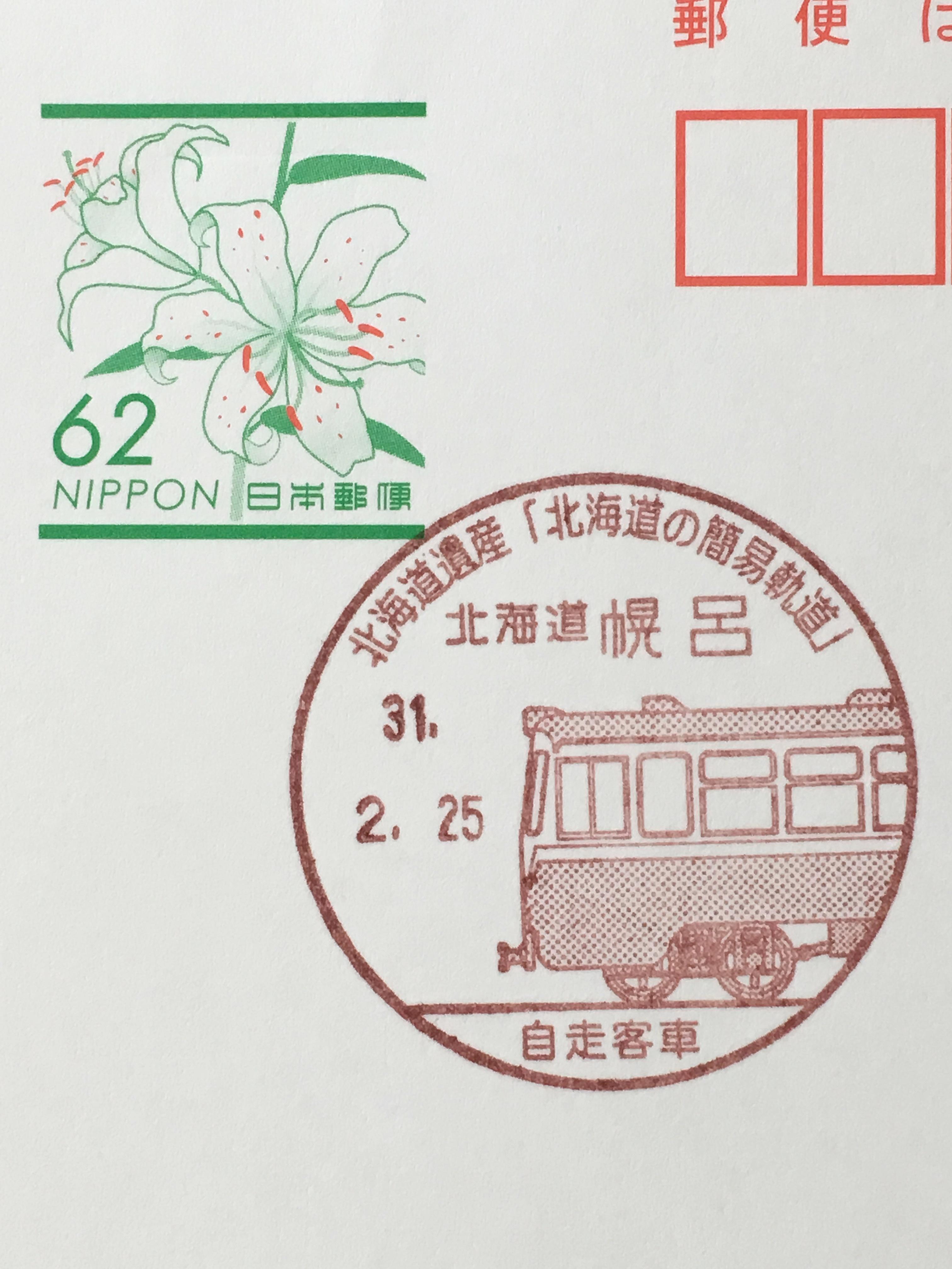 小型印 北海道の簡易軌道 幌呂郵便局.JPG