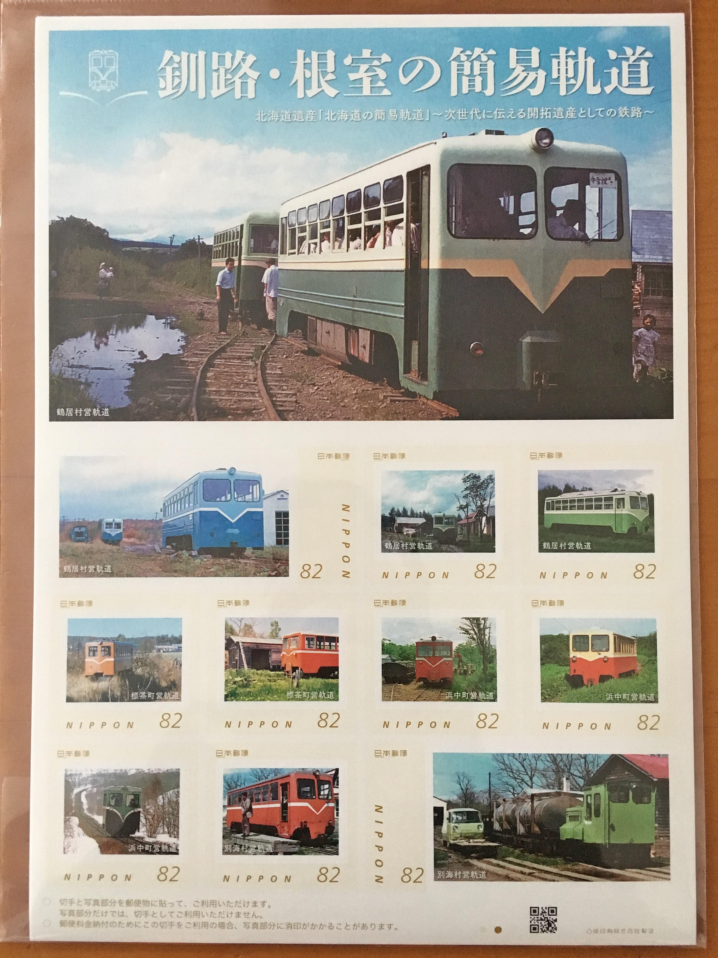 釧路・根室の簡易軌道フレーム切手.JPG