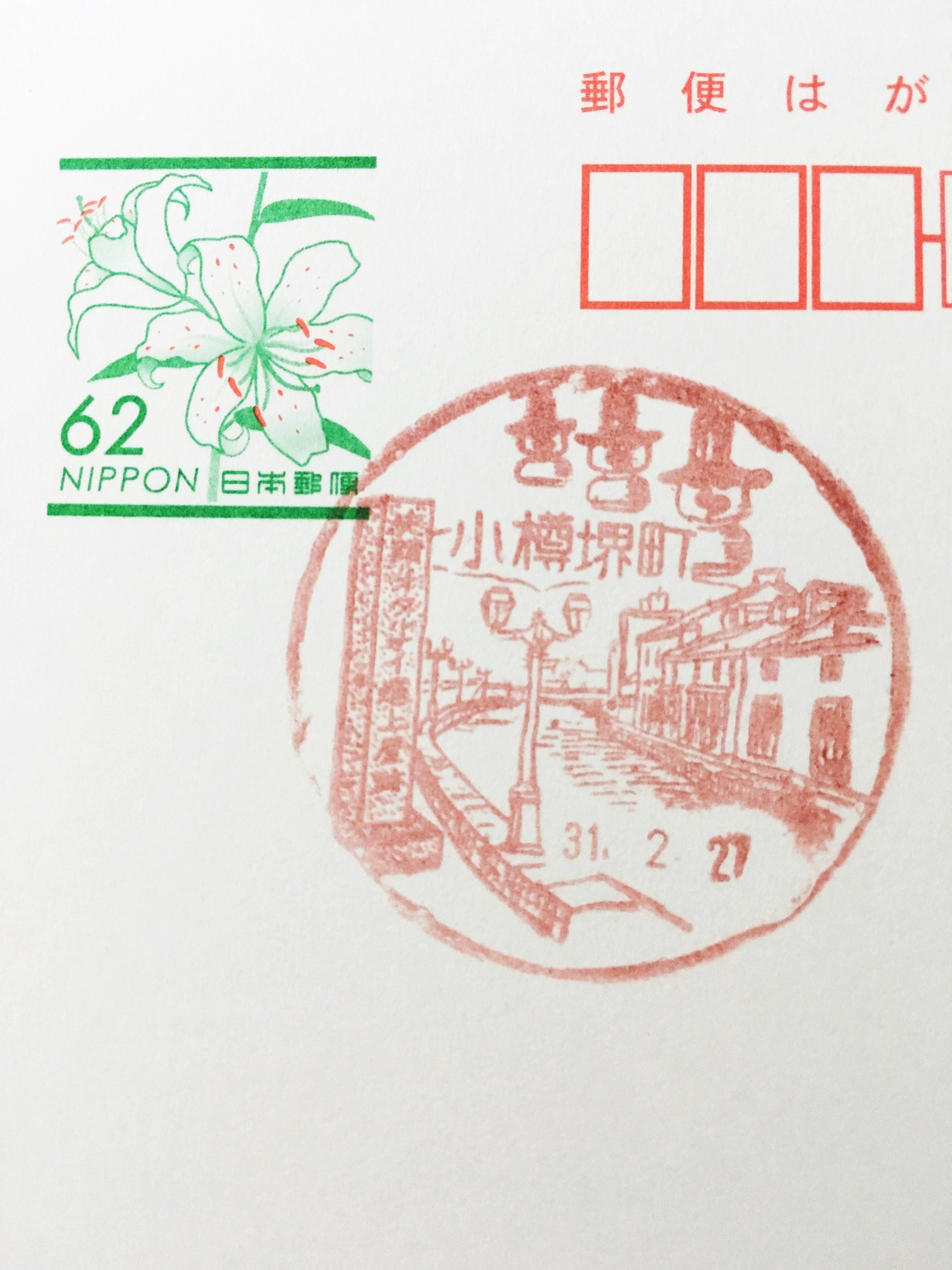 小樽境町郵便局風景印.JPG