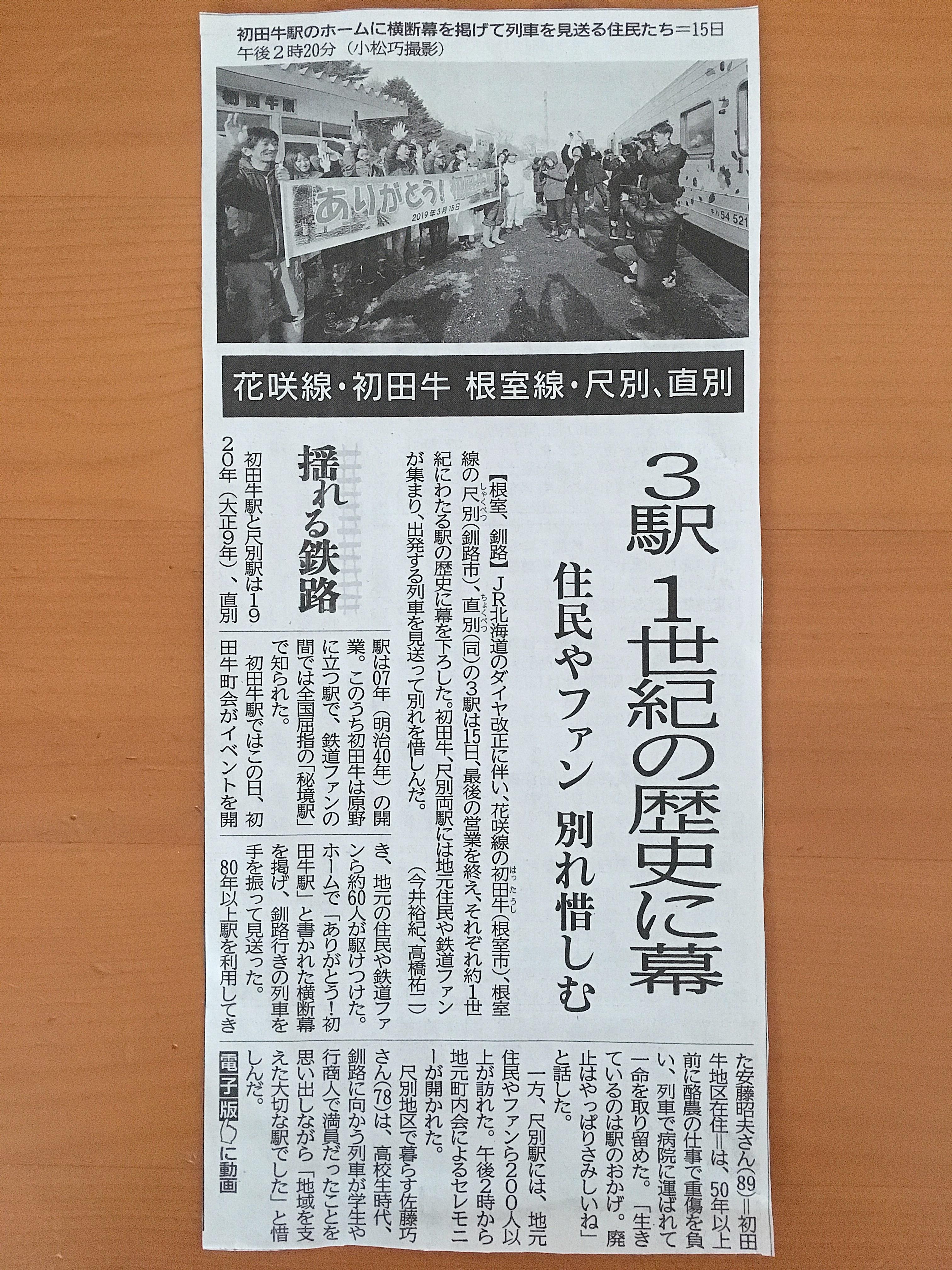 190315ダイヤ改正3駅廃止記事.JPG