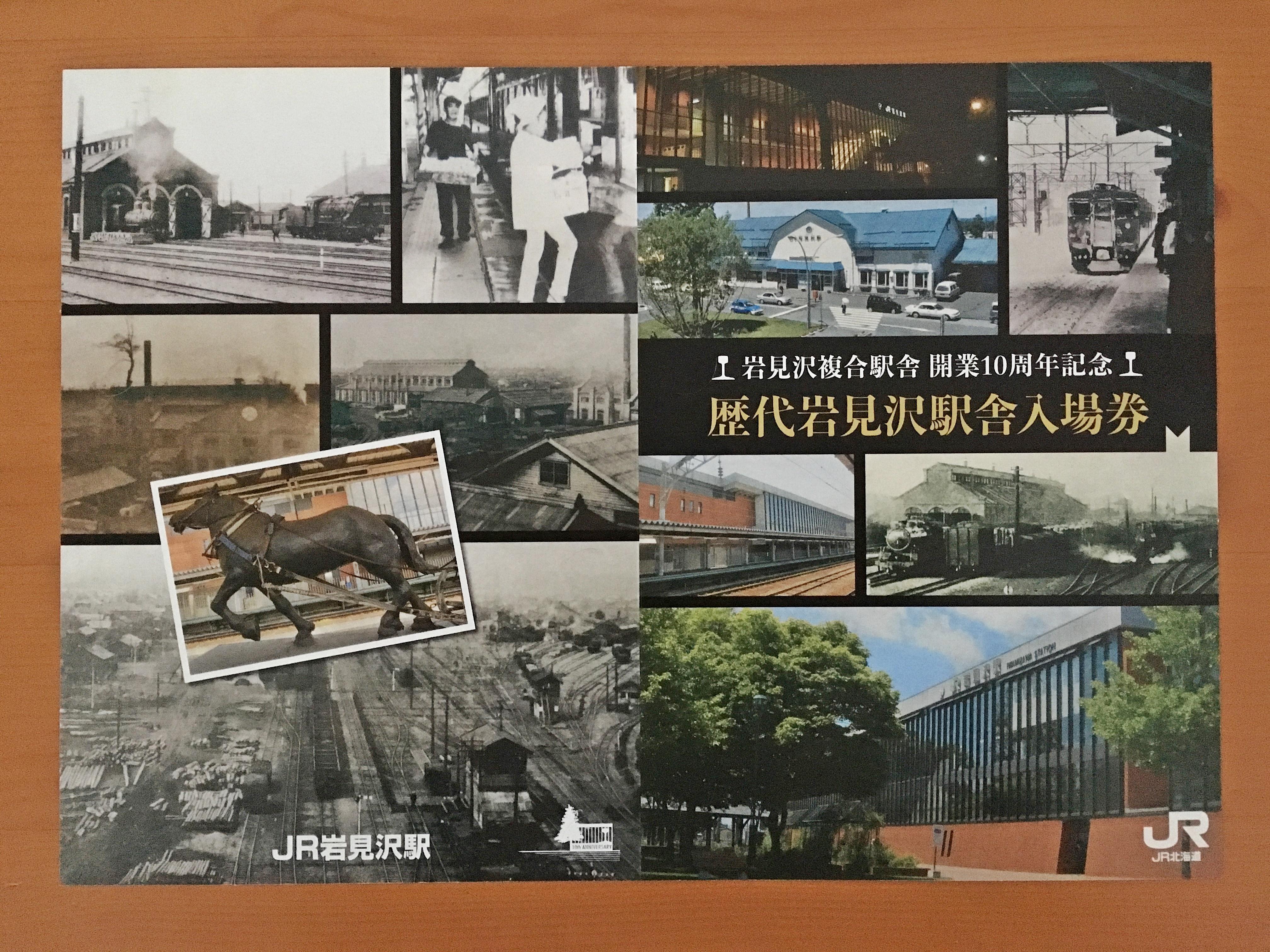 岩見沢駅複合駅舎 開業10周年記念入場券台紙.JPG