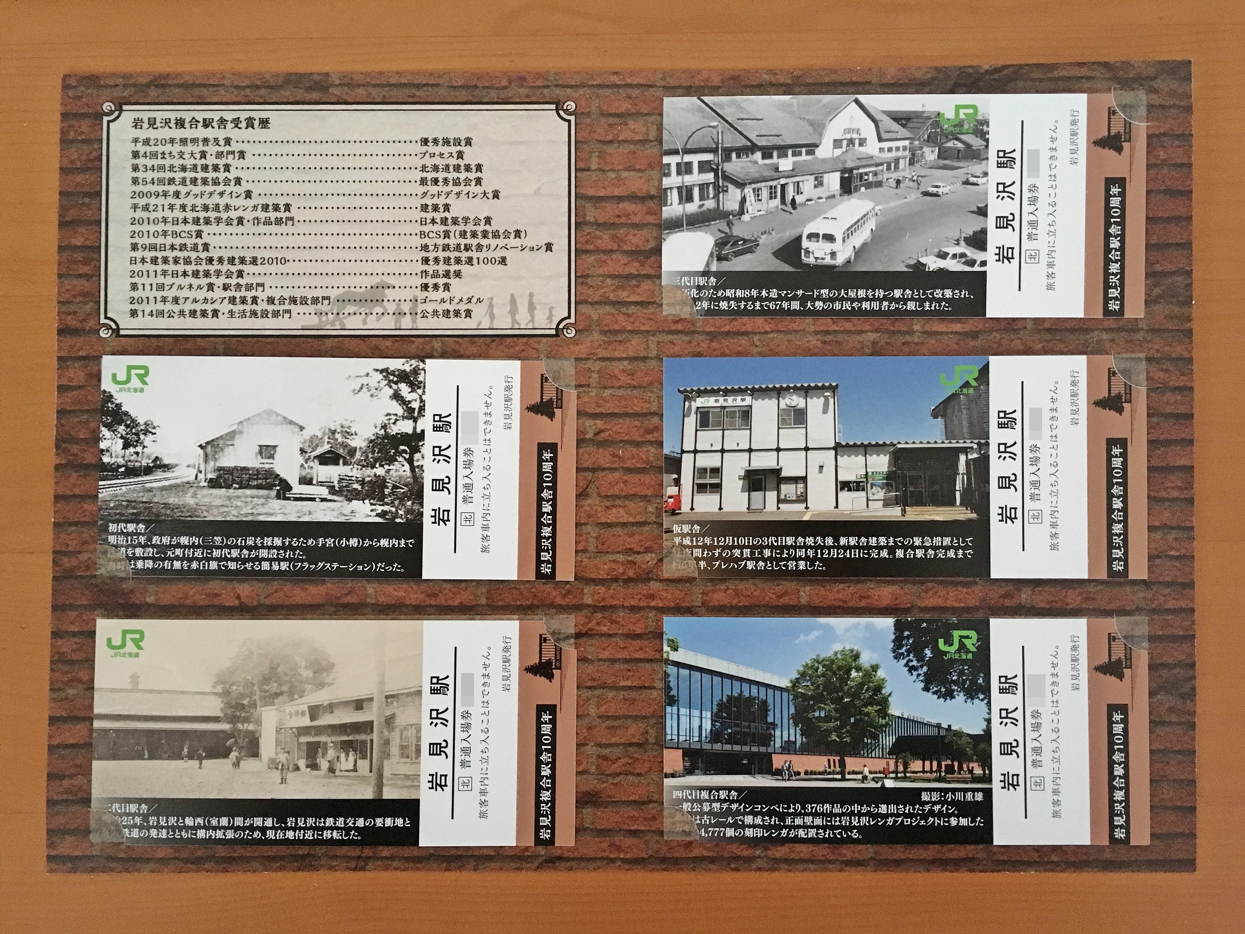 岩見沢駅複合駅舎 開業10周年記念入場券.JPG