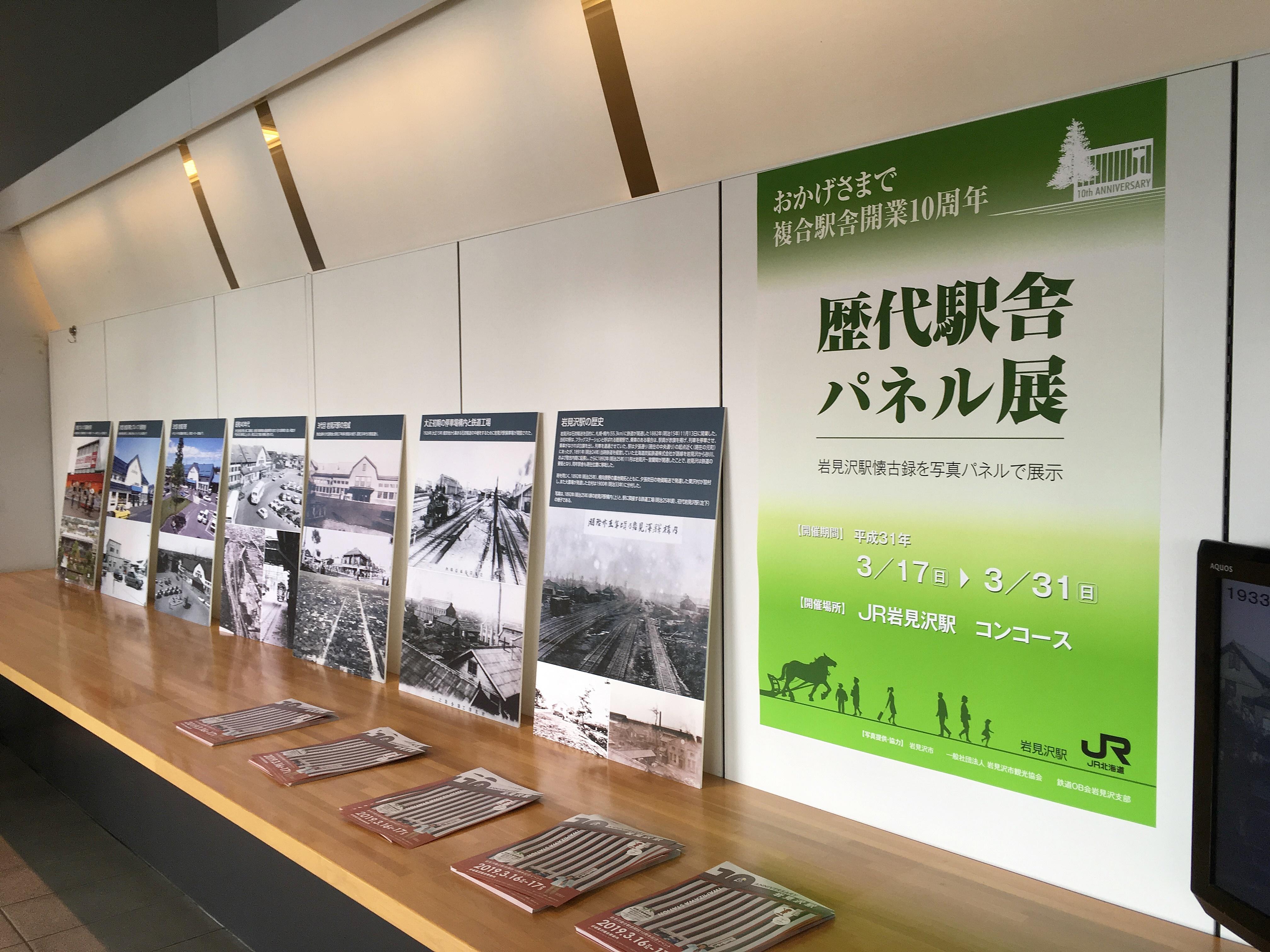 岩見沢駅複合駅舎 開業10周年記念パネル展示.JPG