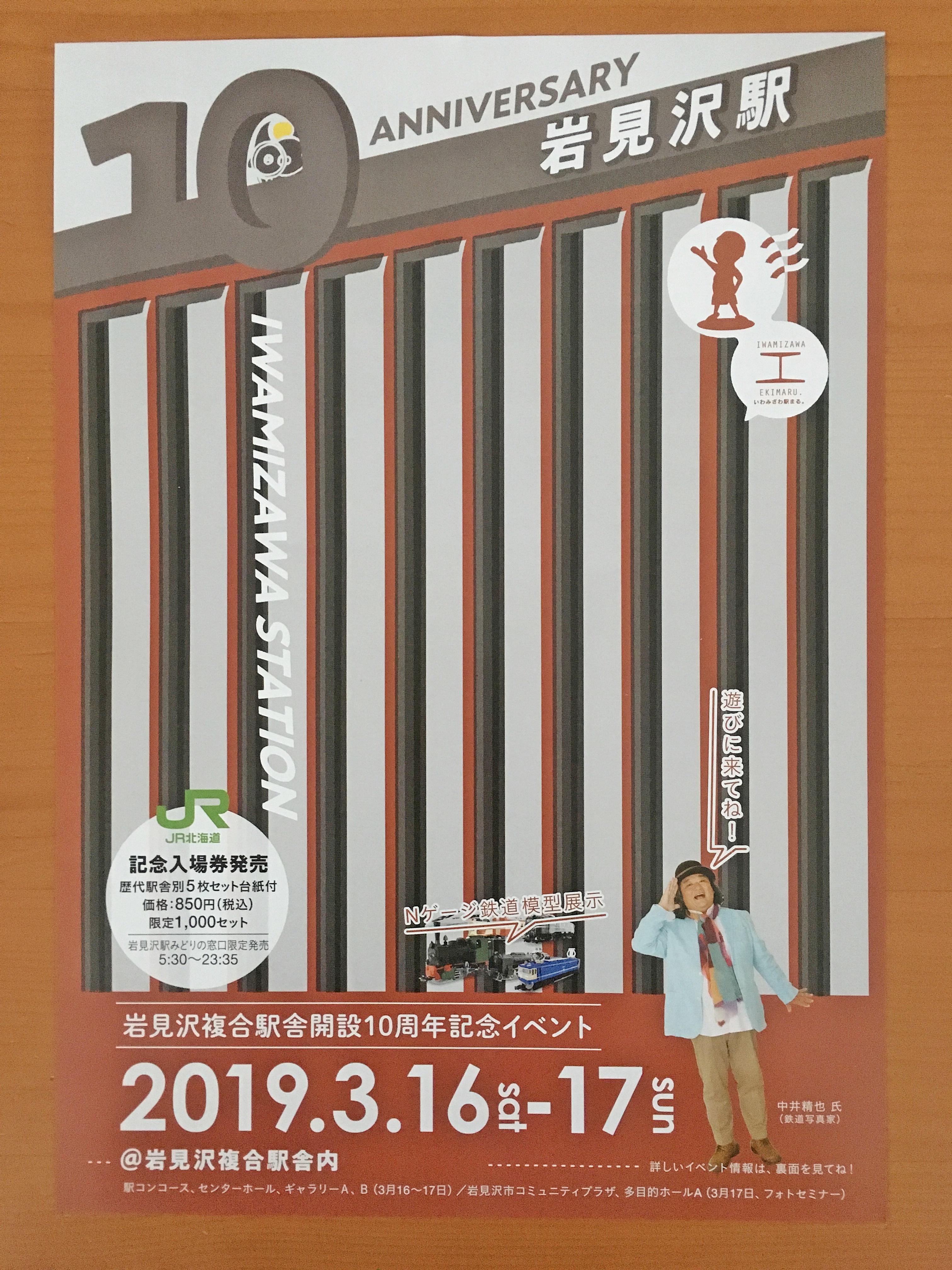 岩見沢駅複合駅舎 開業10周年記念イベントチラシ.JPG