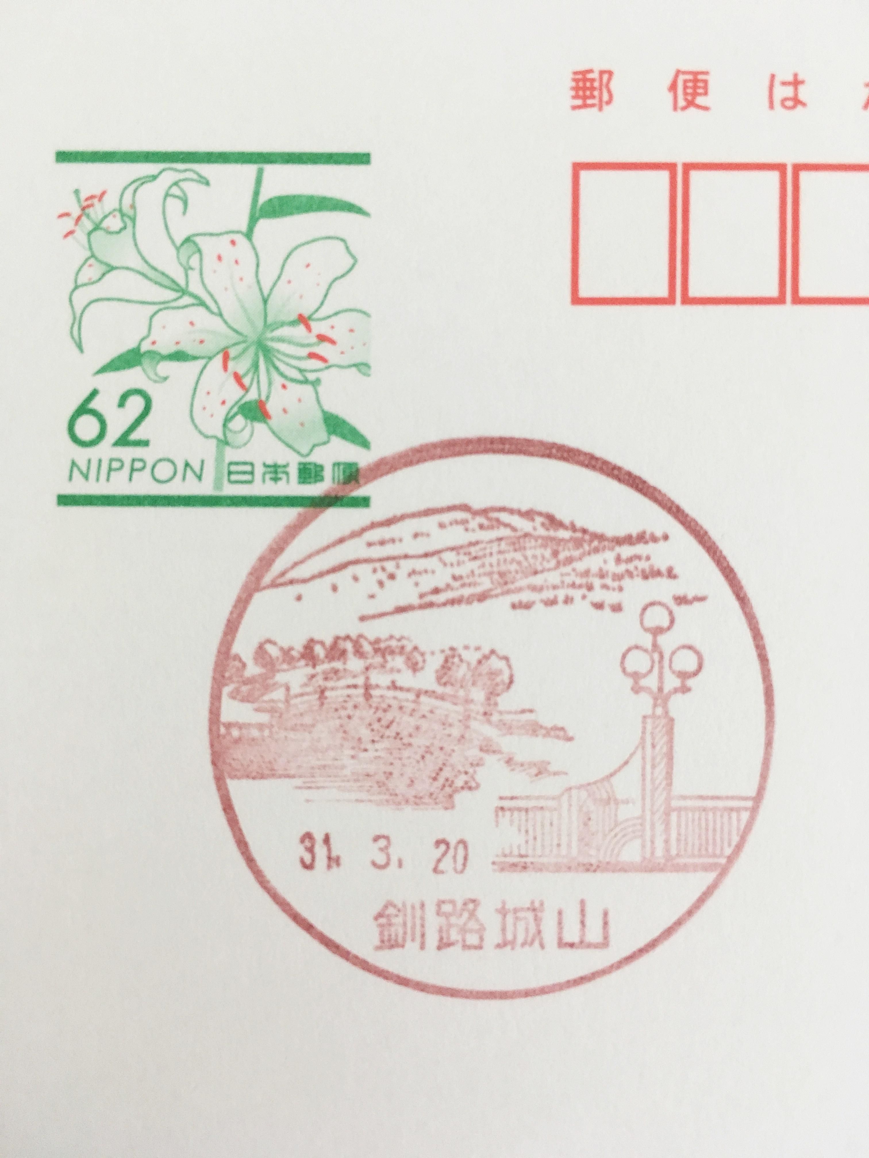 風景印 釧路城山郵便局.JPG