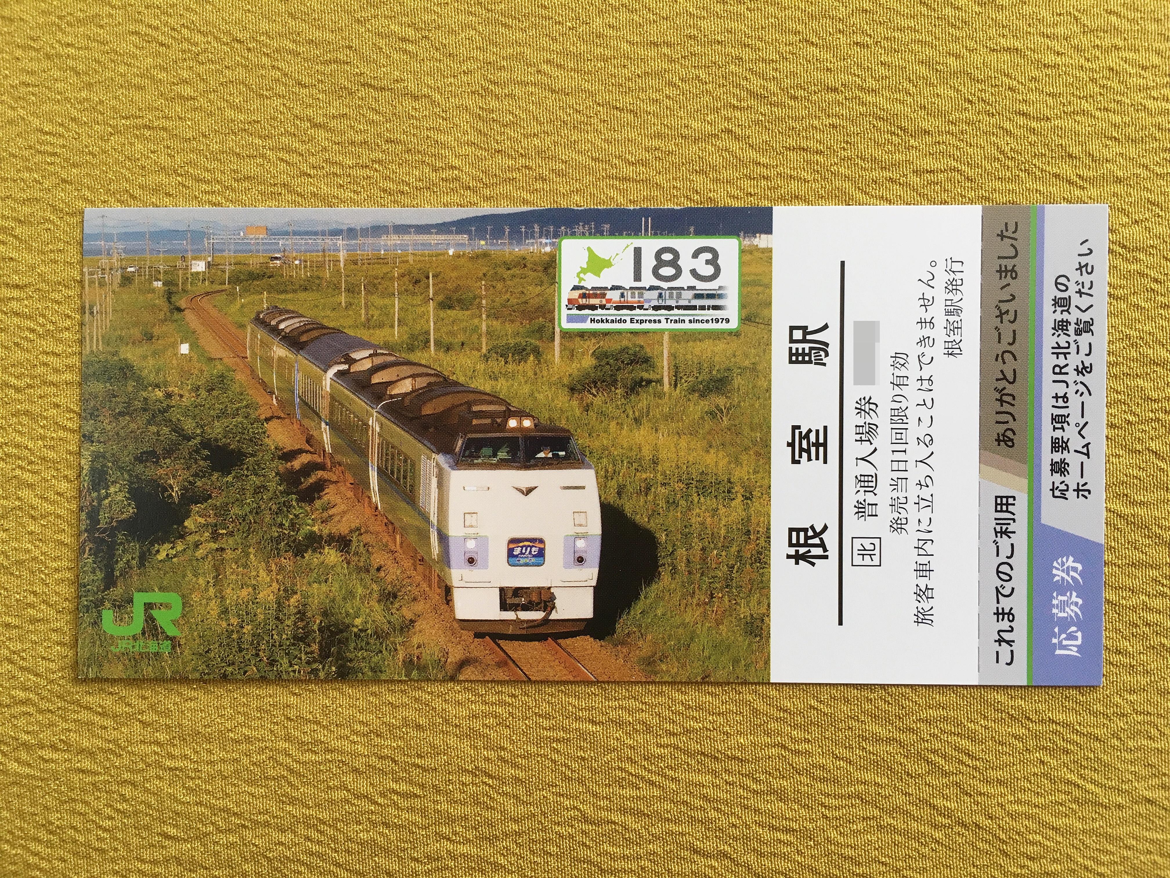 キハ183-0系記念入場券 根室駅表.JPG