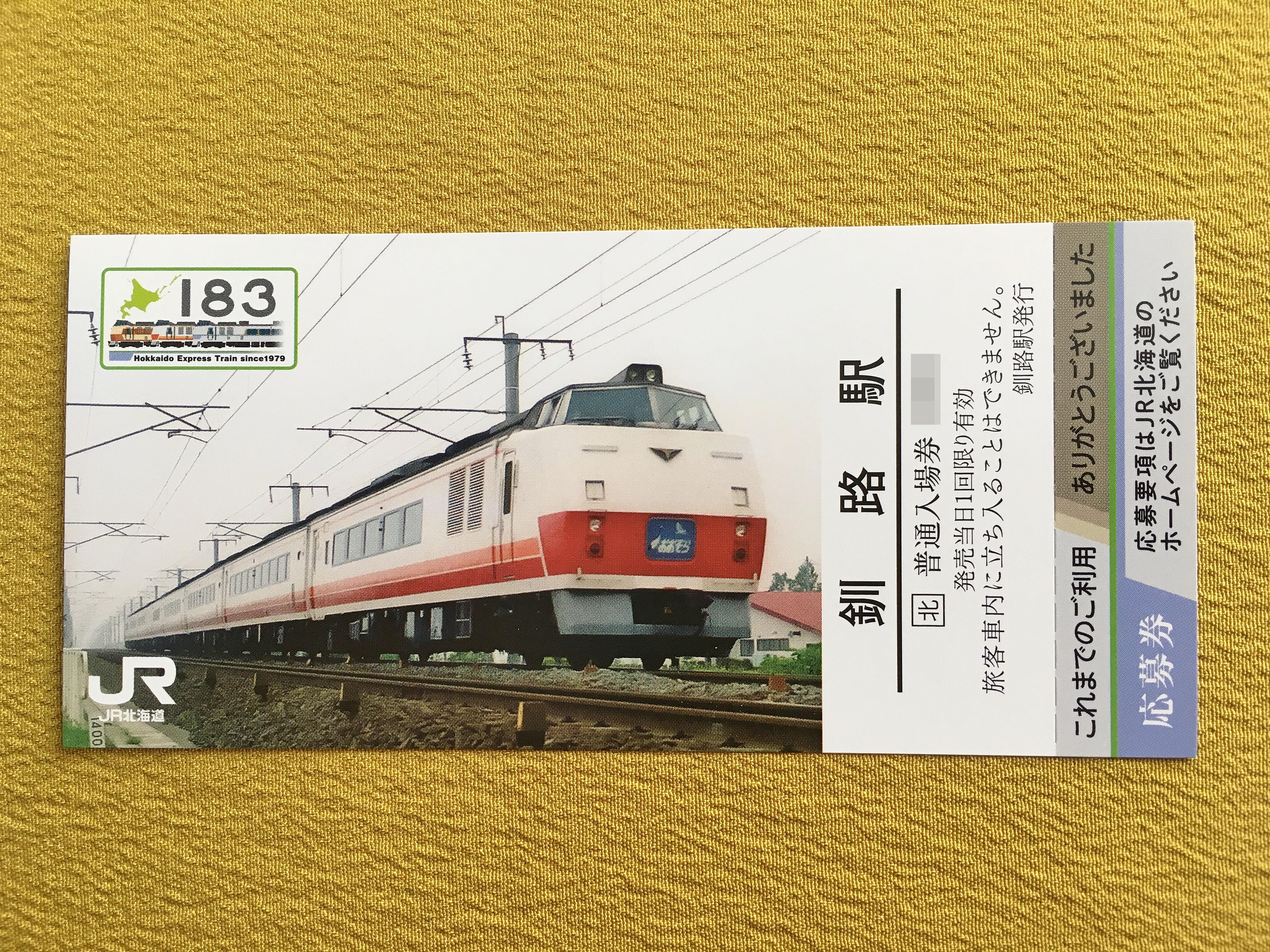 キハ183-0系記念入場券 釧路駅表.JPG