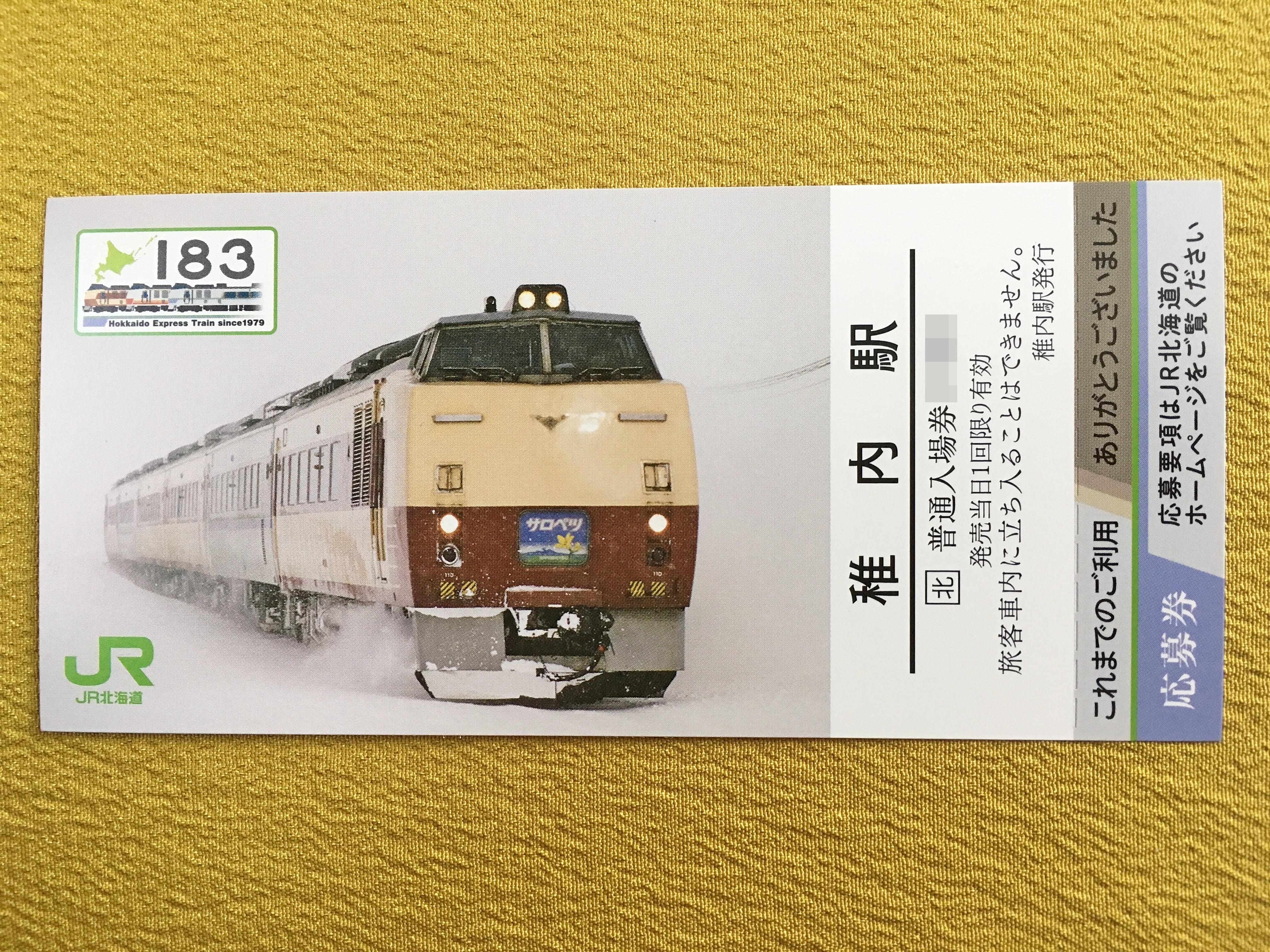キハ183-0系記念入場券 稚内駅表.JPG